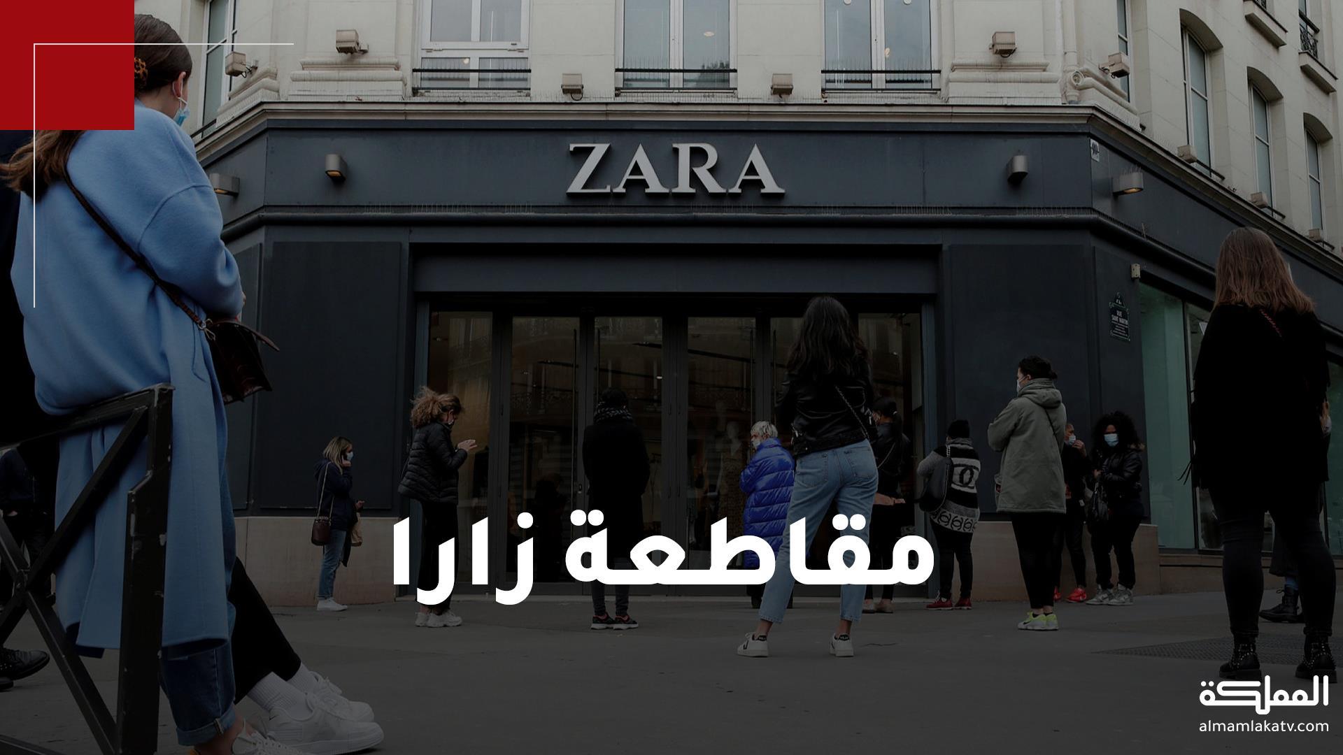 """حملة لمقاطعة سلسلة متاجر """"زارا"""""""