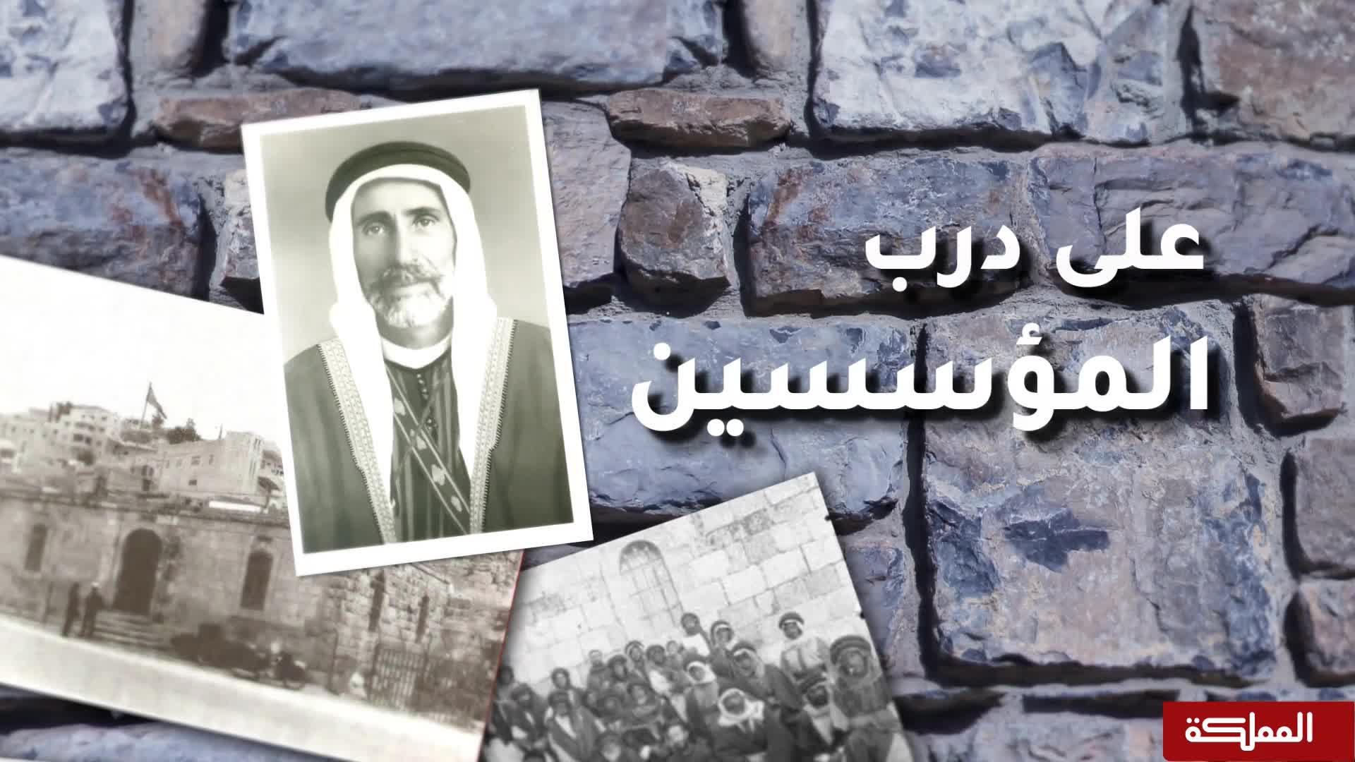 على درب المؤسسين | حسين الطراونة