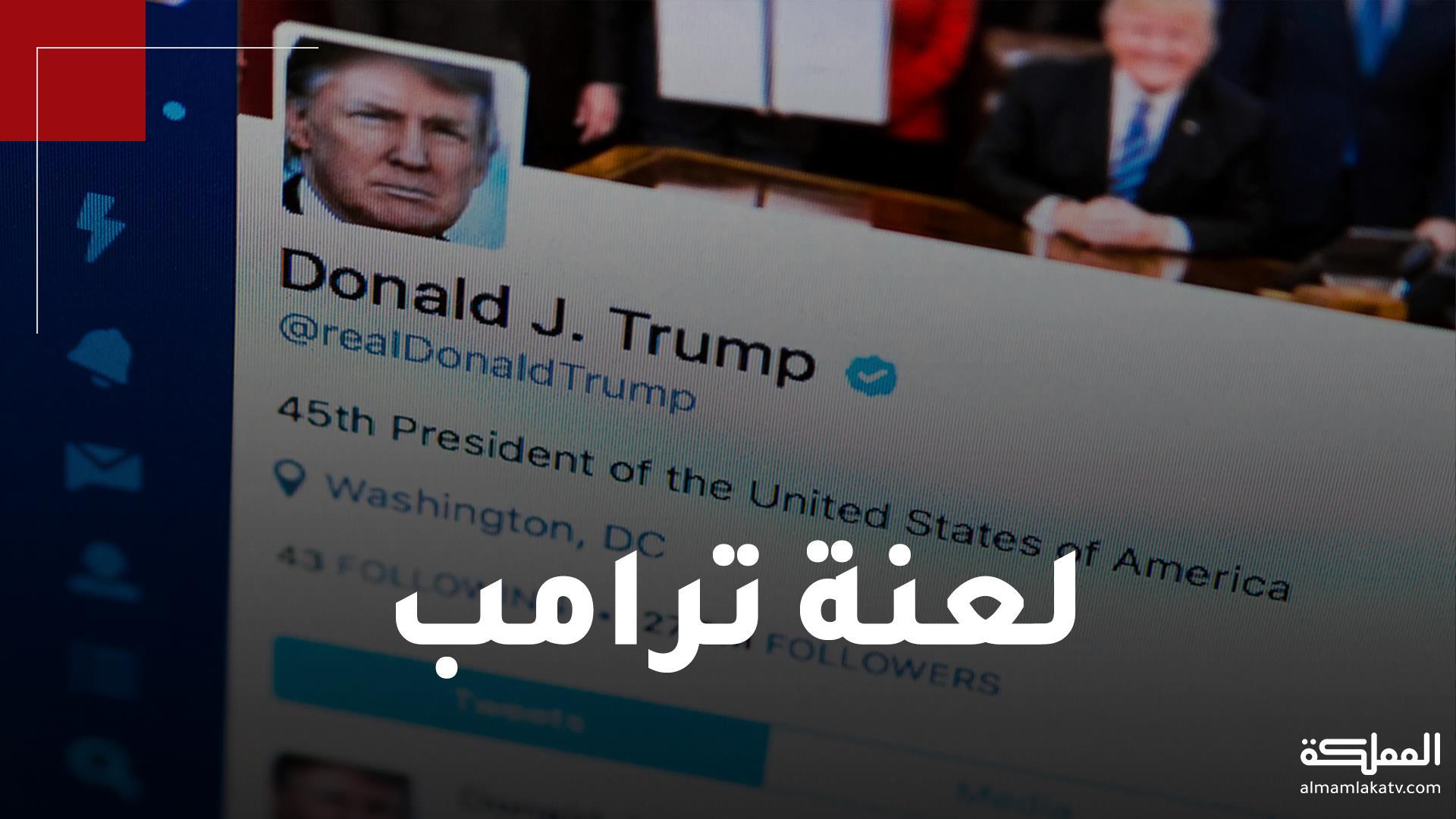 """لعنة ترامب تطارد """"تويتر"""" بعد إغلاق حسابه، حيث خسر سهم الشركة في البورصات الأوروبية نحو 8% من قيمته"""