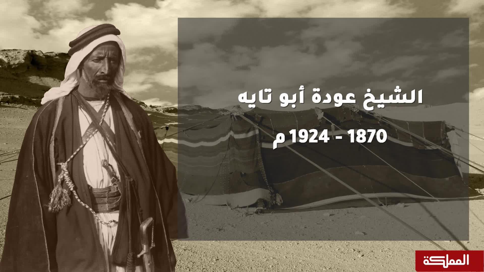 على درب المؤسسين | عودة أبو تايه