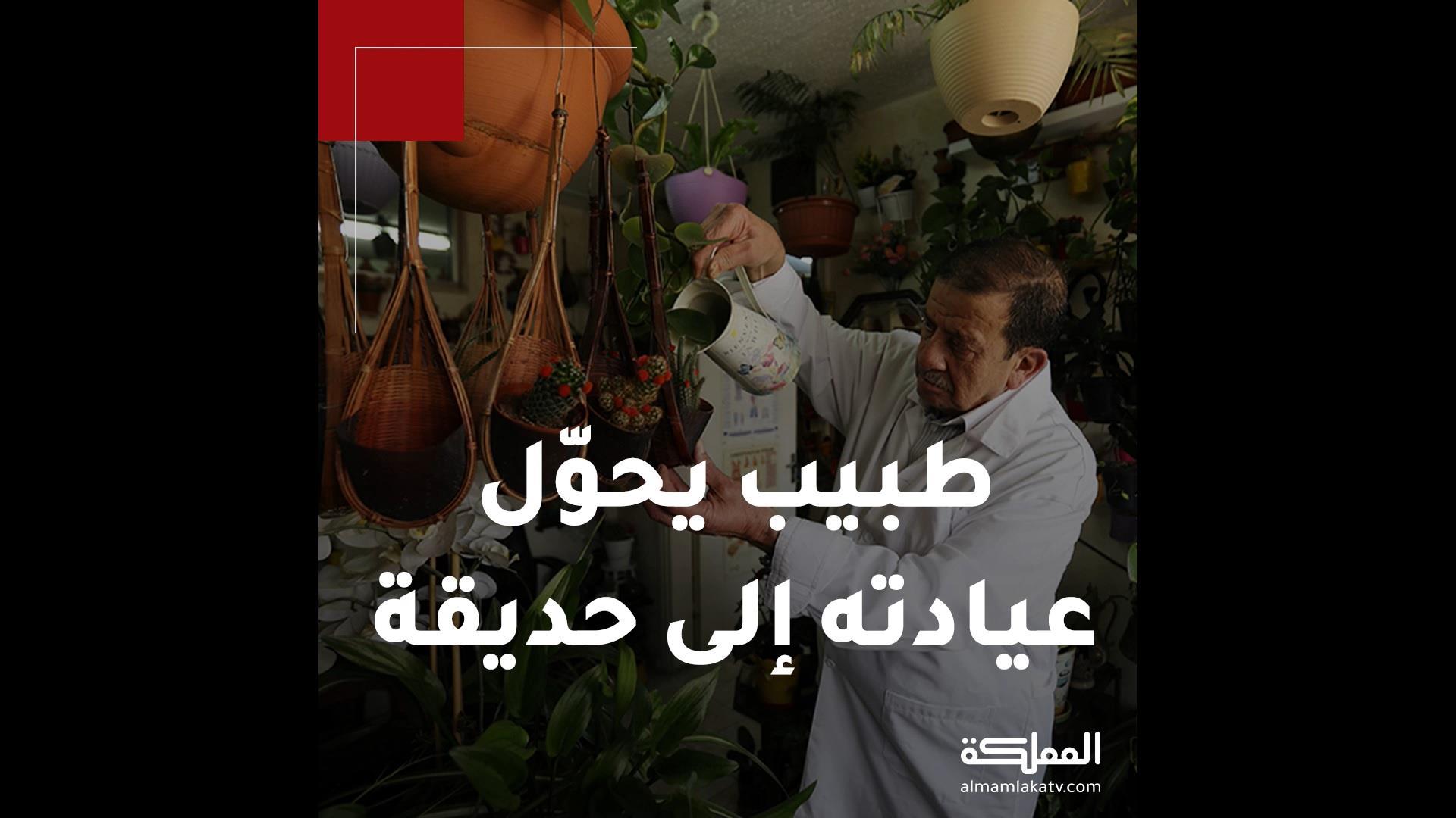 طبيب أردني مولع بالنباتات يعتني بالمئات منها في عيادته الصغيرة