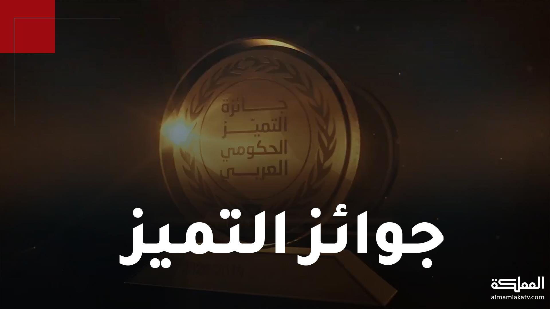الأردن يحصد 4 من جوائز التميز الحكومي العربي لعام 2020