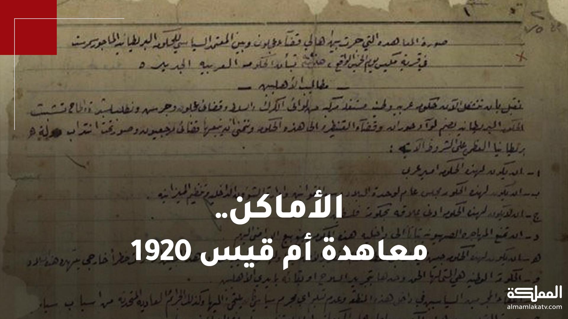 معاهدة أم قيس ،، ماذا تعرفون عن معاهدة أم قيس 1920؟
