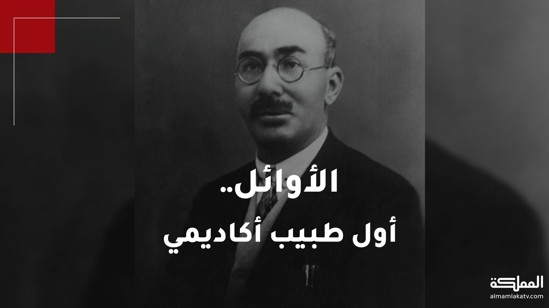 حنا القسوس، أول طبيب أكاديمي أردني..تعرفوا على سيرته.. ضمن سلسلة الأوائل