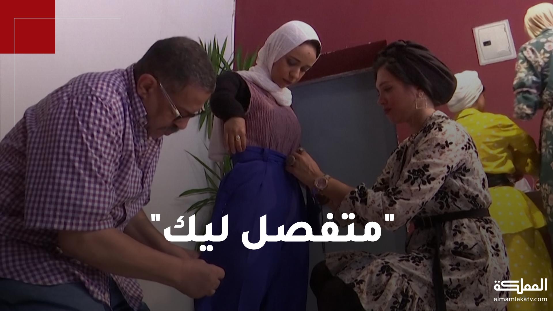 مصممة أزياء مصرية تطلق خط إنتاج خاص بذوي الاحتياجات الخاصة