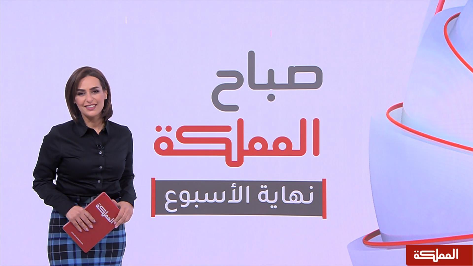 صباح المملكة نهاية الأسبوع | 15-02-2019