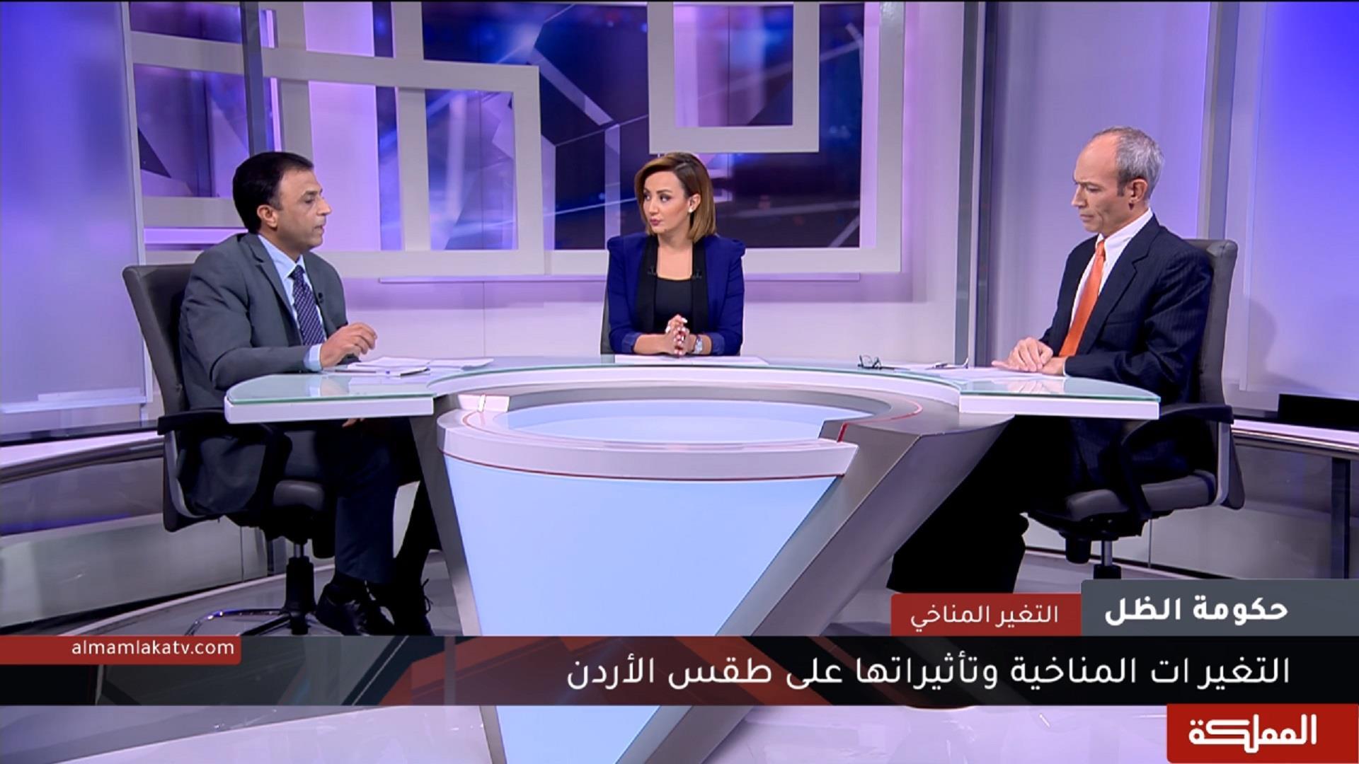 حكومة الظل | التغيرات المناخية وتأثيراتها على الأردن