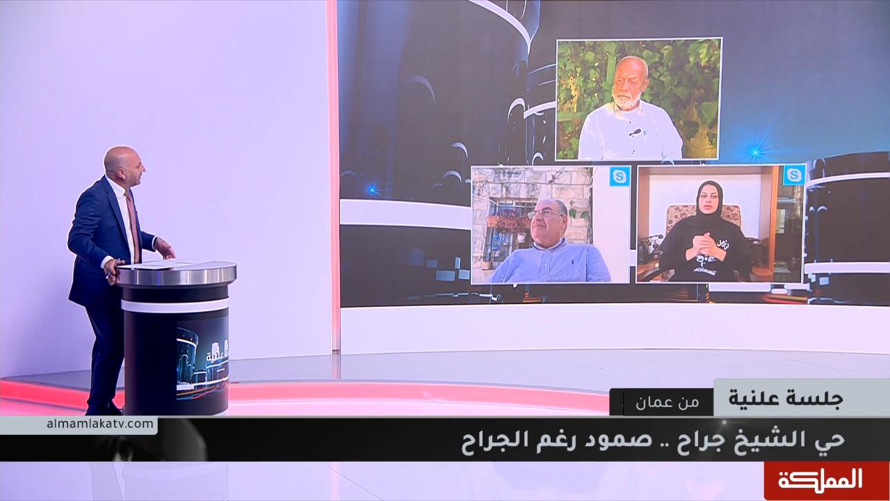 جلسة علنية | حي الشيخ جراح .. صمود رغم الجراح