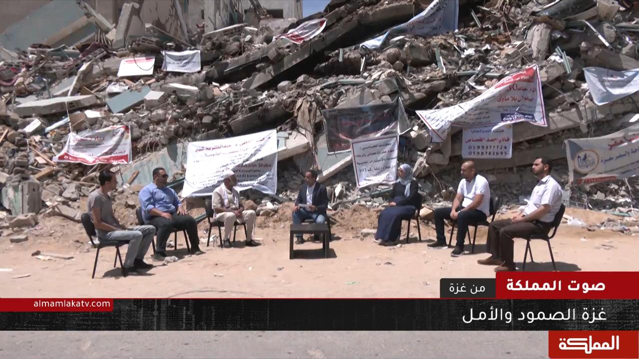 صوت المملكة | غزة الصمود والأمل