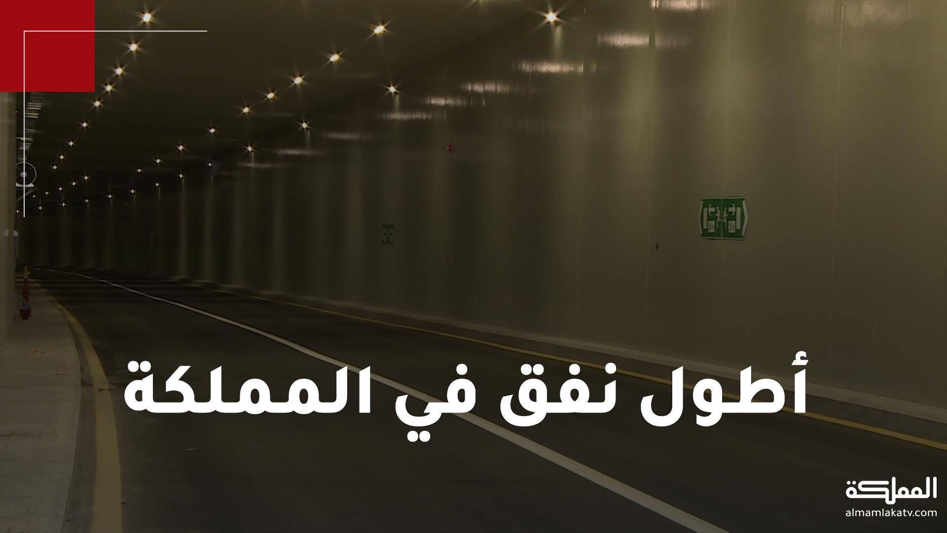 تدشين أطول نفق للسيارات ضمن مشروع  الباص السريع، طوله 1040 مترا ويصل بين دوار المدينة ووادي صقرة