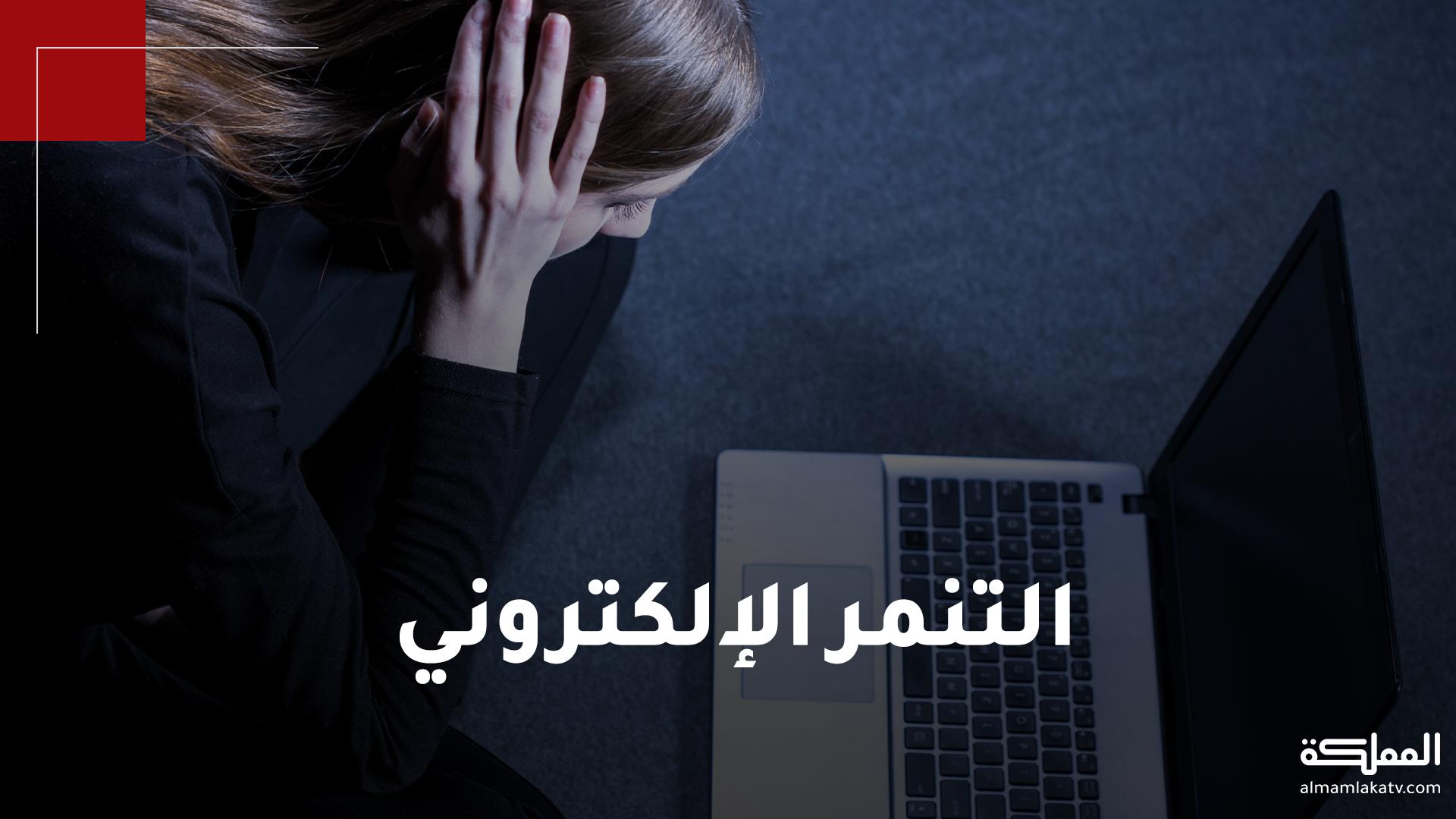 كيف تعرف أن طفلك يتعرض للتنمر الإلكتروني؟
