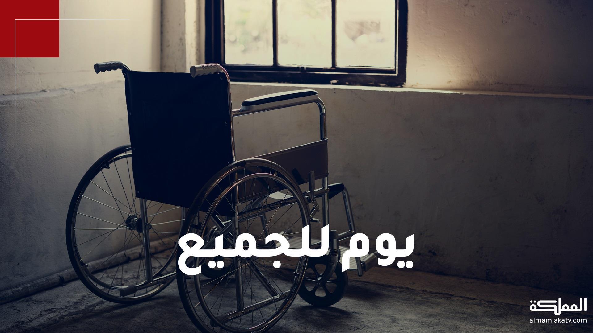 ذوو الإعاقة في الأردن يشكلون 11.2% من السكان.. فما هي التحديات التي تواجههم؟