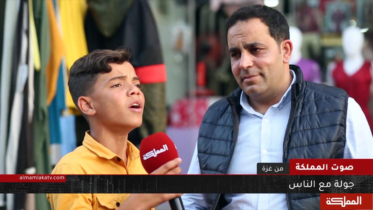 صوت المملكة من غزة.. جولة بين الناس