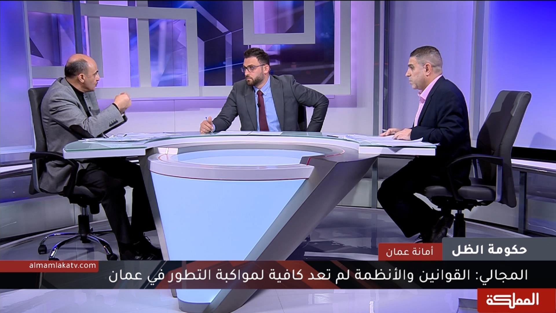 حكومة الظل   جدل حول مسودة قانون أمانة عمّان