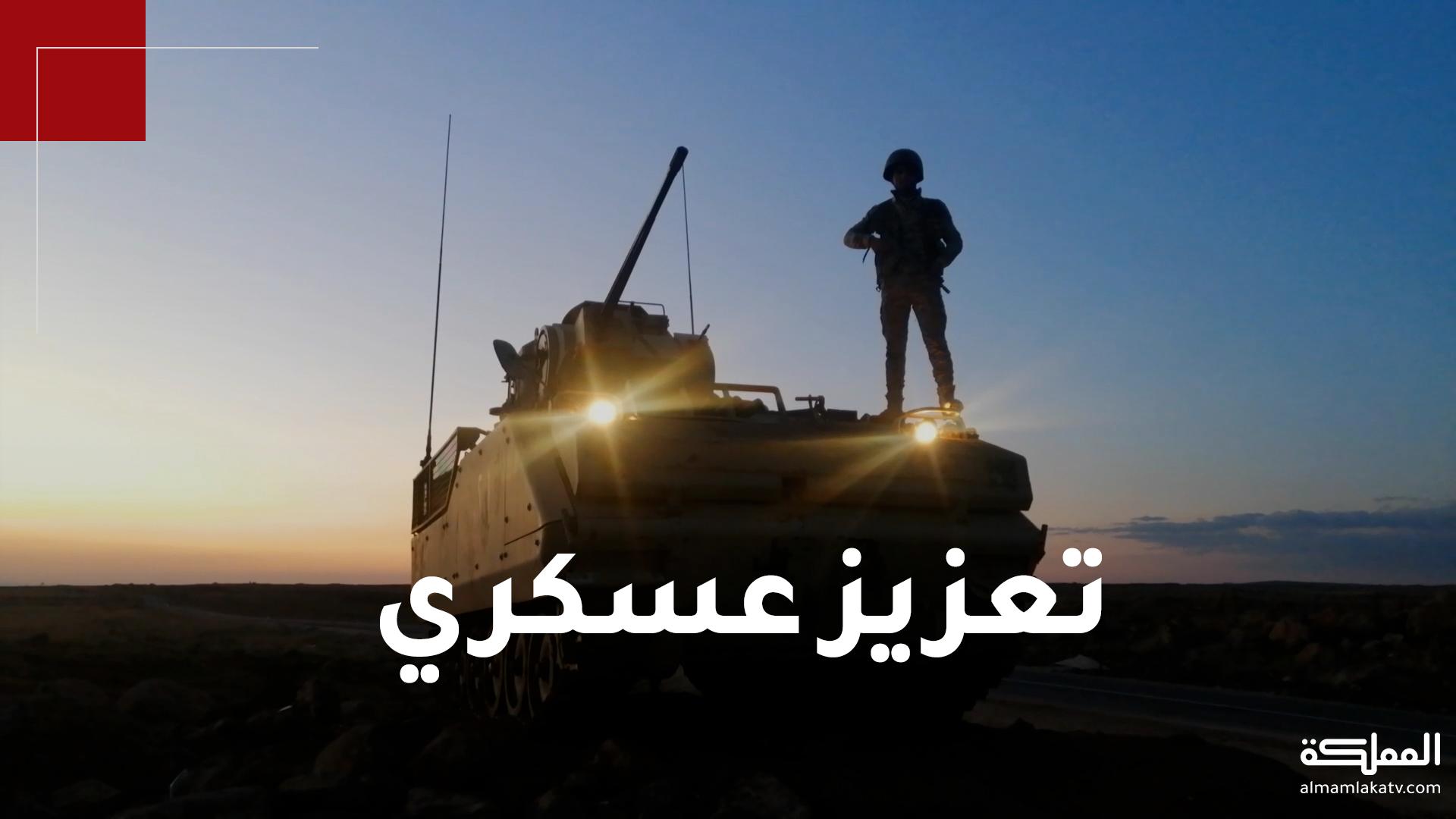 الجيش العربي يواصل نشر قوات نوعية مسندة بسلاح الجو الملكي على الواجهتين الشمالية والشرقية