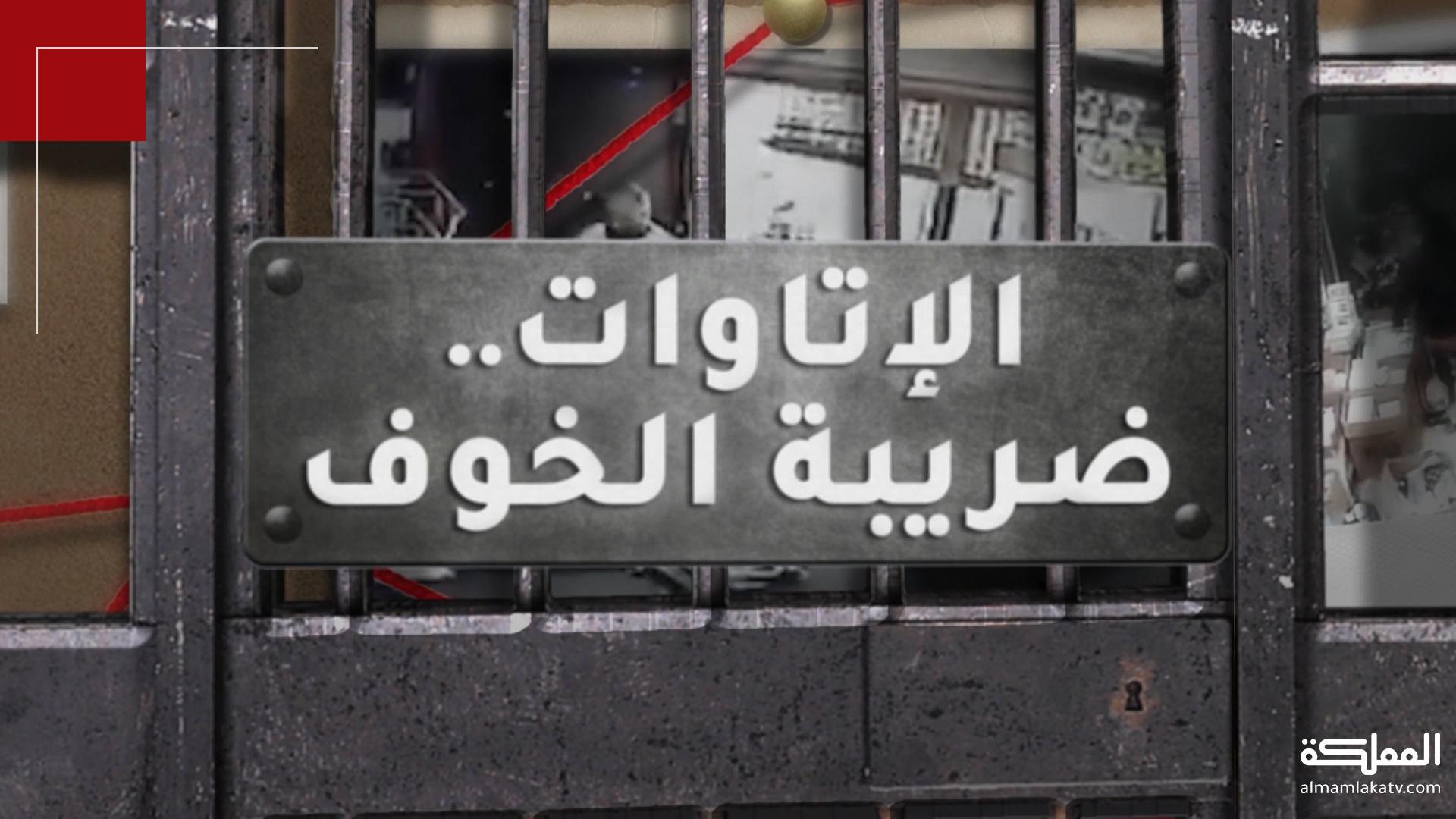 """شهادات حيّة من """"مجتمع الإتاوات"""""""