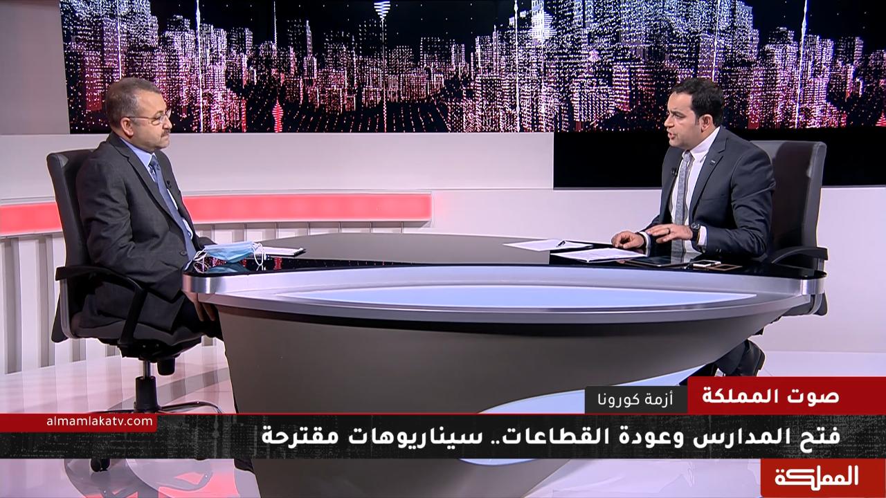 صوت المملكة | فتح المدارس والقطاعات..سيناريوهات مقترحة؟