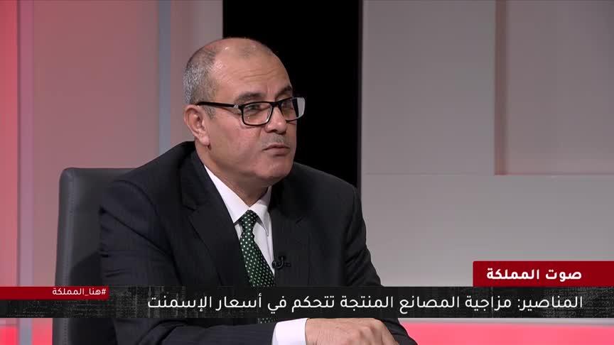صوت المملكة | من يحتكر الإسمنت في الأردن ؟ ولمصلحة من ؟