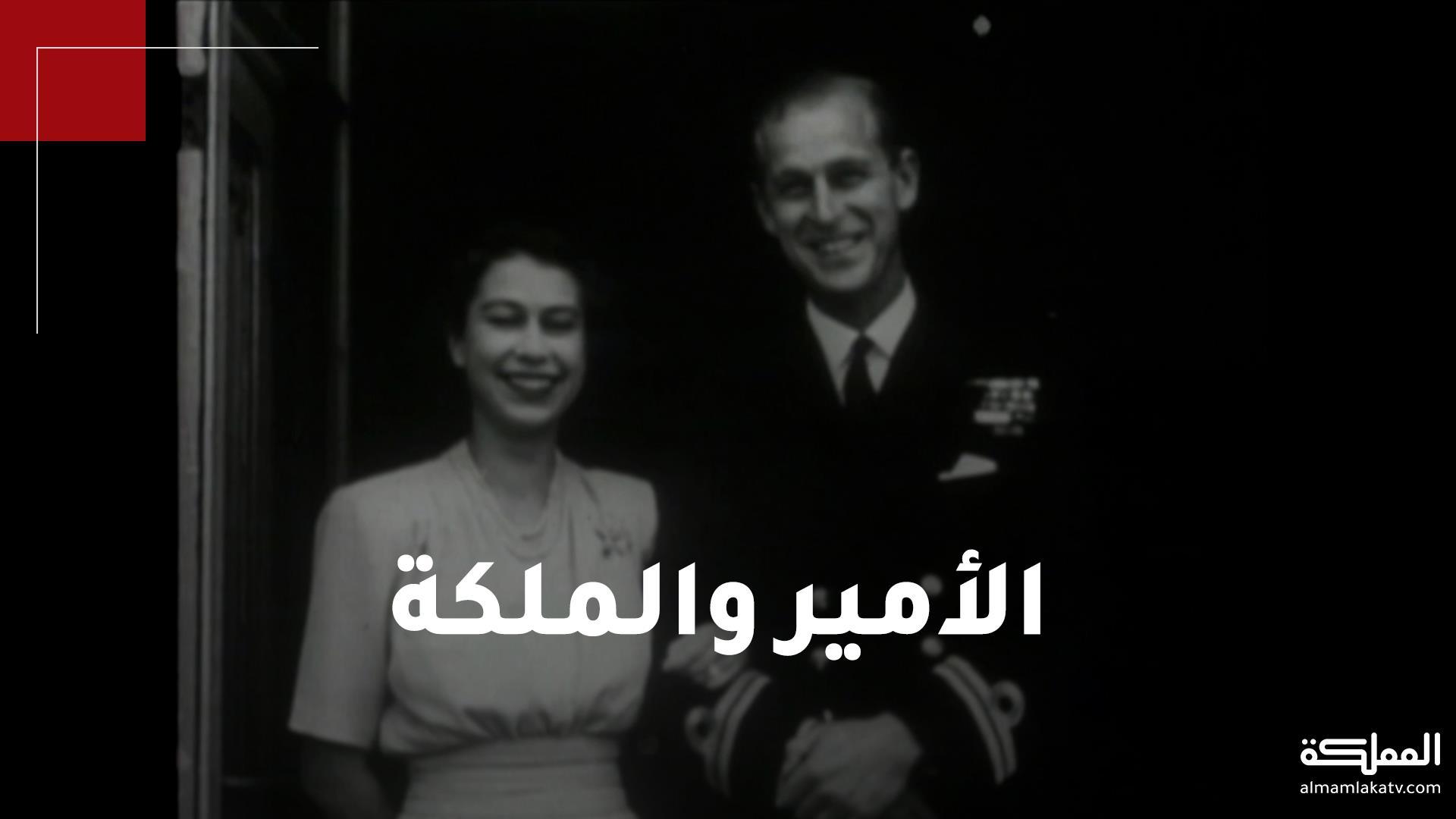 الأمير فيليب والملكة إليزابيث.. قصة حب بدأت عام 1934 واستمرت 87 عاما