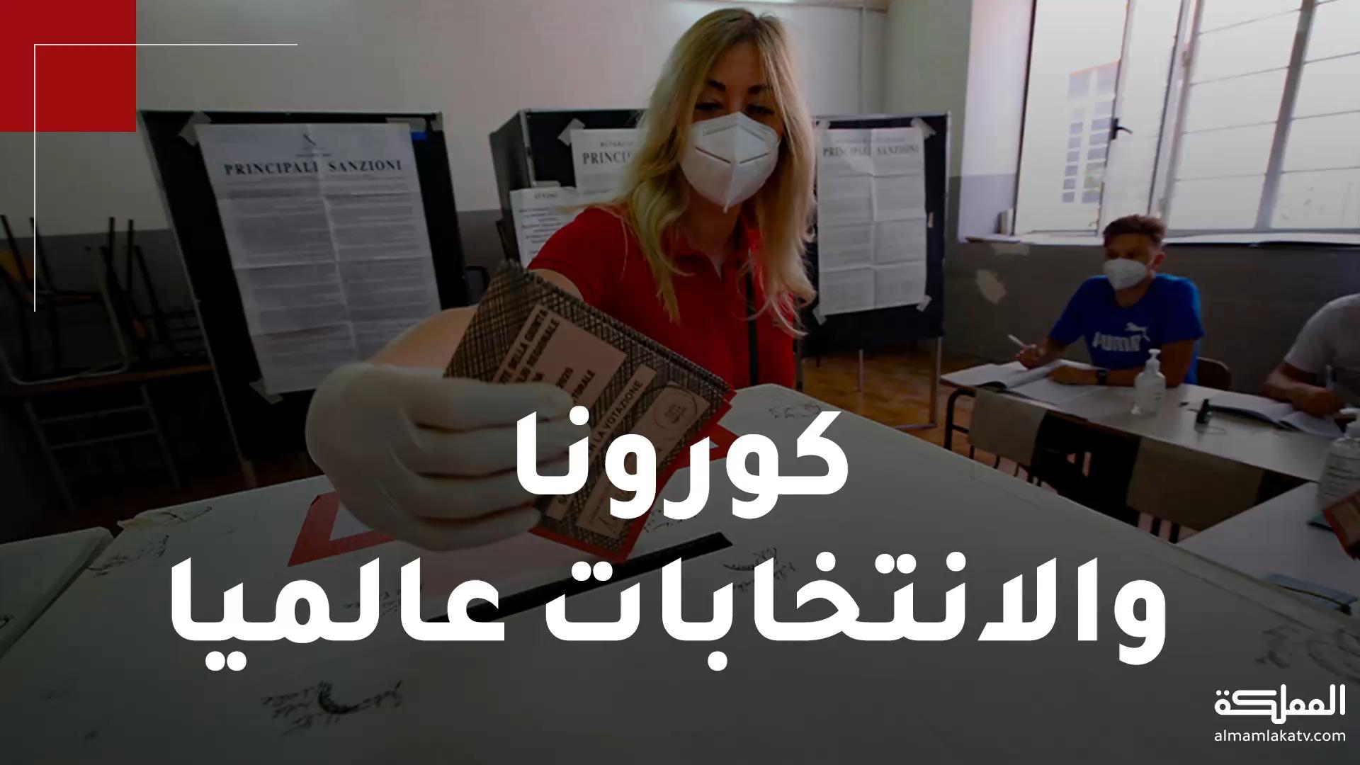 دول أجرت انتخاباتها رغم جائحة كورونا