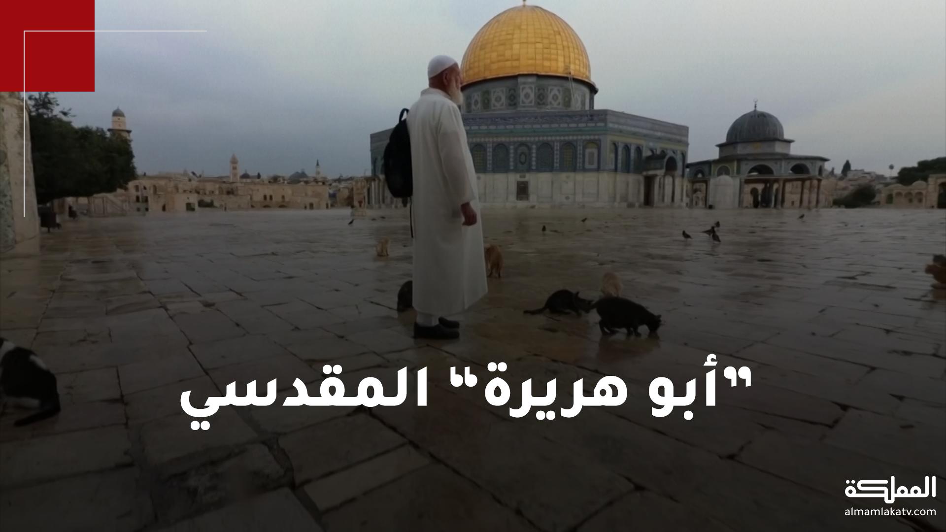 مات أبو هريرة .. جليس الأقصى، ناثر الرحمة على طوافات الحرم