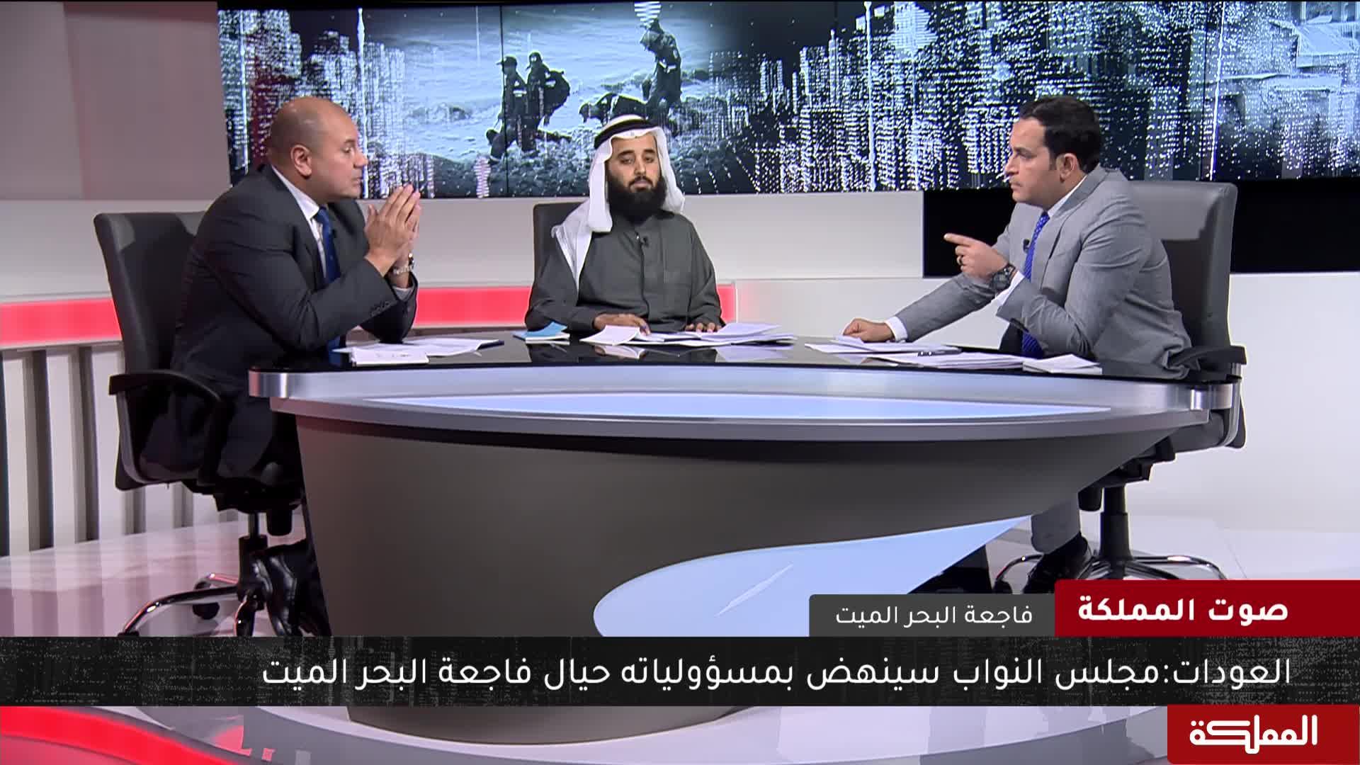 صوت المملكة | مسببات حادث البحر الميت... وجدوى لجان التحقيق