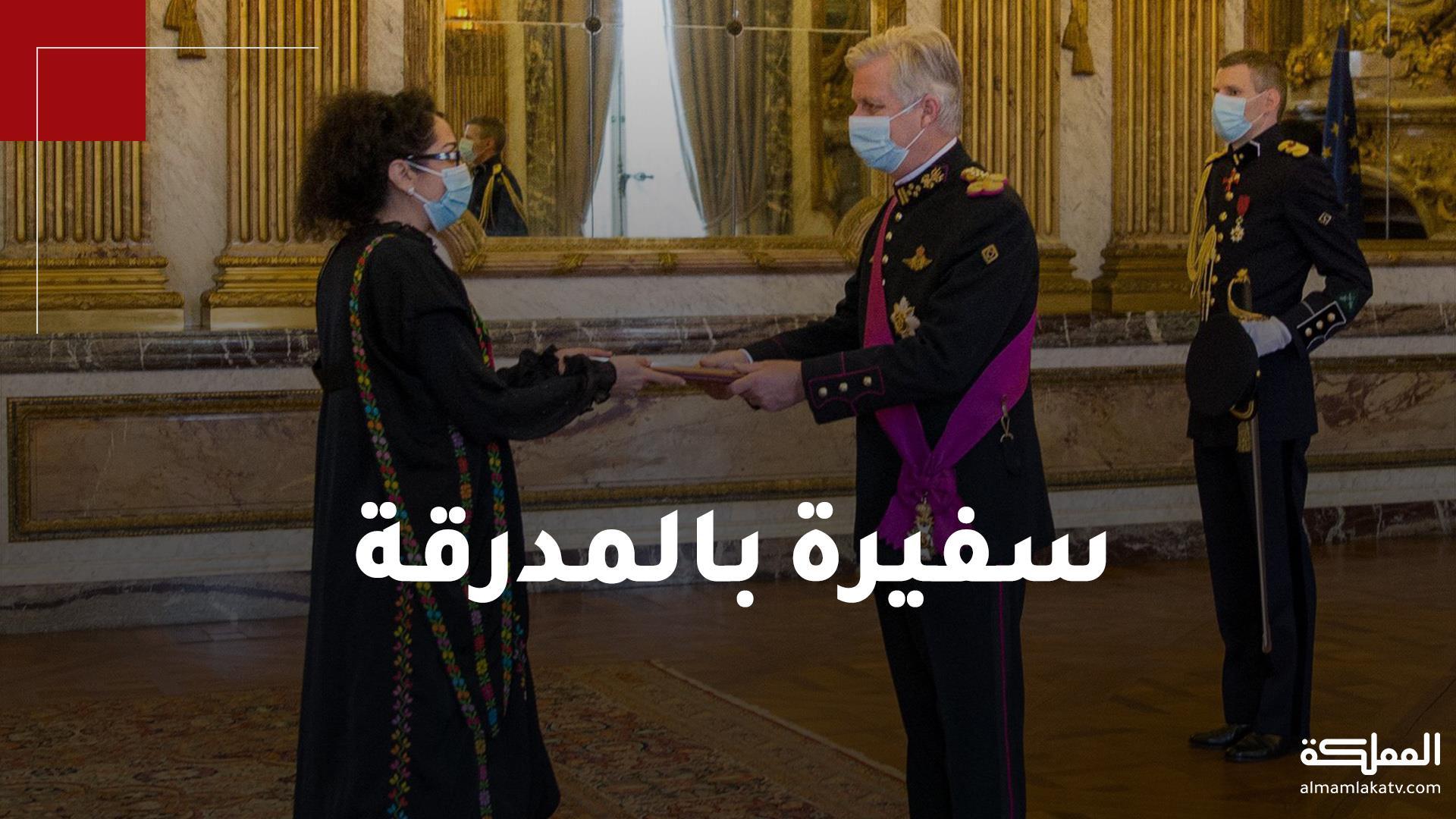 """السفيرة سجى المجالي تظهر مرتدية الثوب الكركي """"المدرقة"""" أثناء تقديم أوراق اعتمادها لملك بلجيكا"""