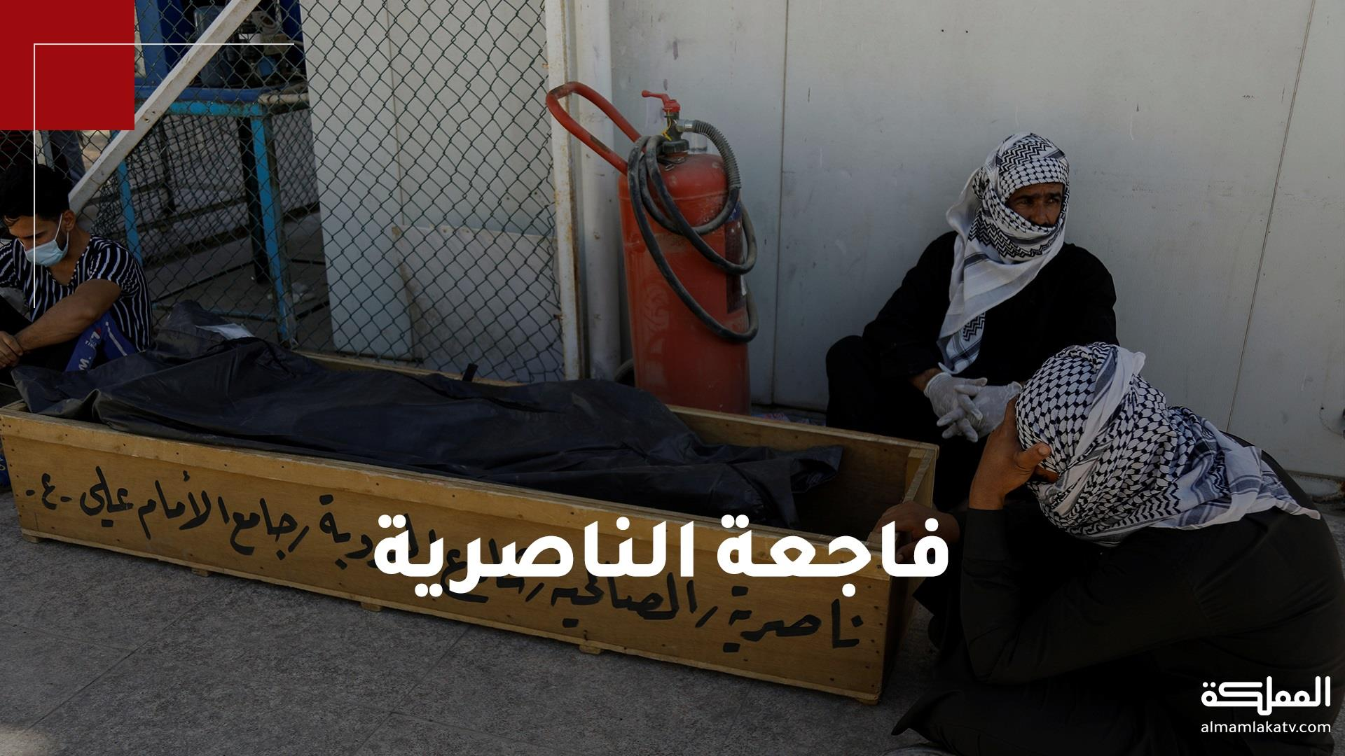 فاجعة جديدة لمرضى كورونا في العراق.. أكثر من 70 قتيلا في ثاني حادثة انفجار أسطوانة غاز خلال 3 أشهر
