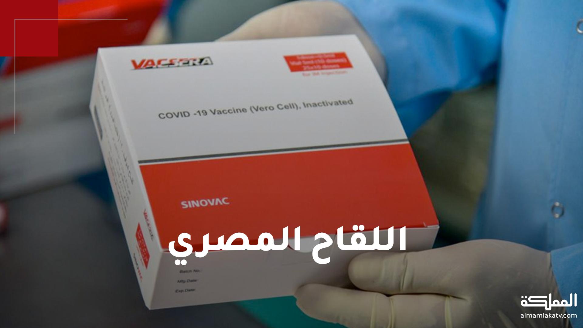 تعرف على آلية عمل وفعالية لقاح فاكسيرا المصري المضاد لكورونا