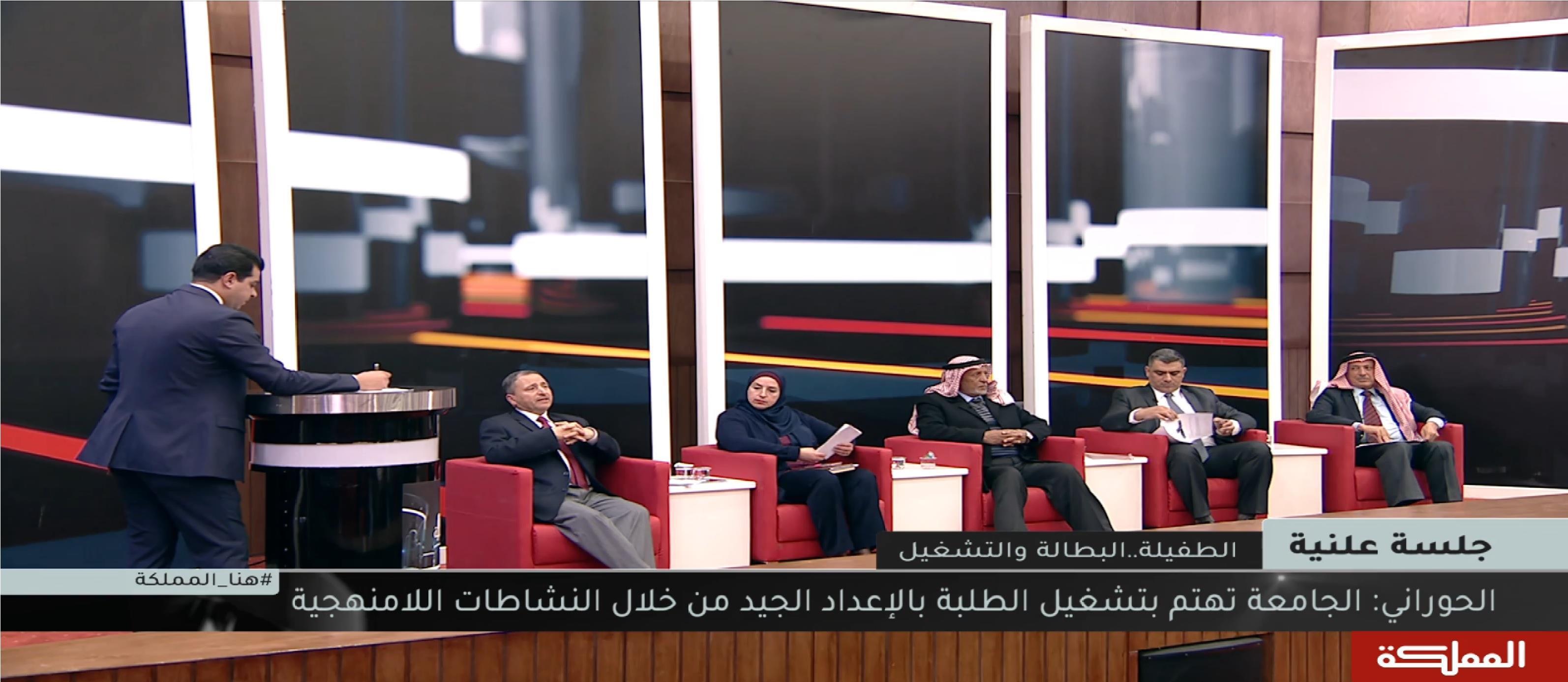 جلسة علنية | محافظة الطفيلة .. ثنائية البطالة والتشغيل