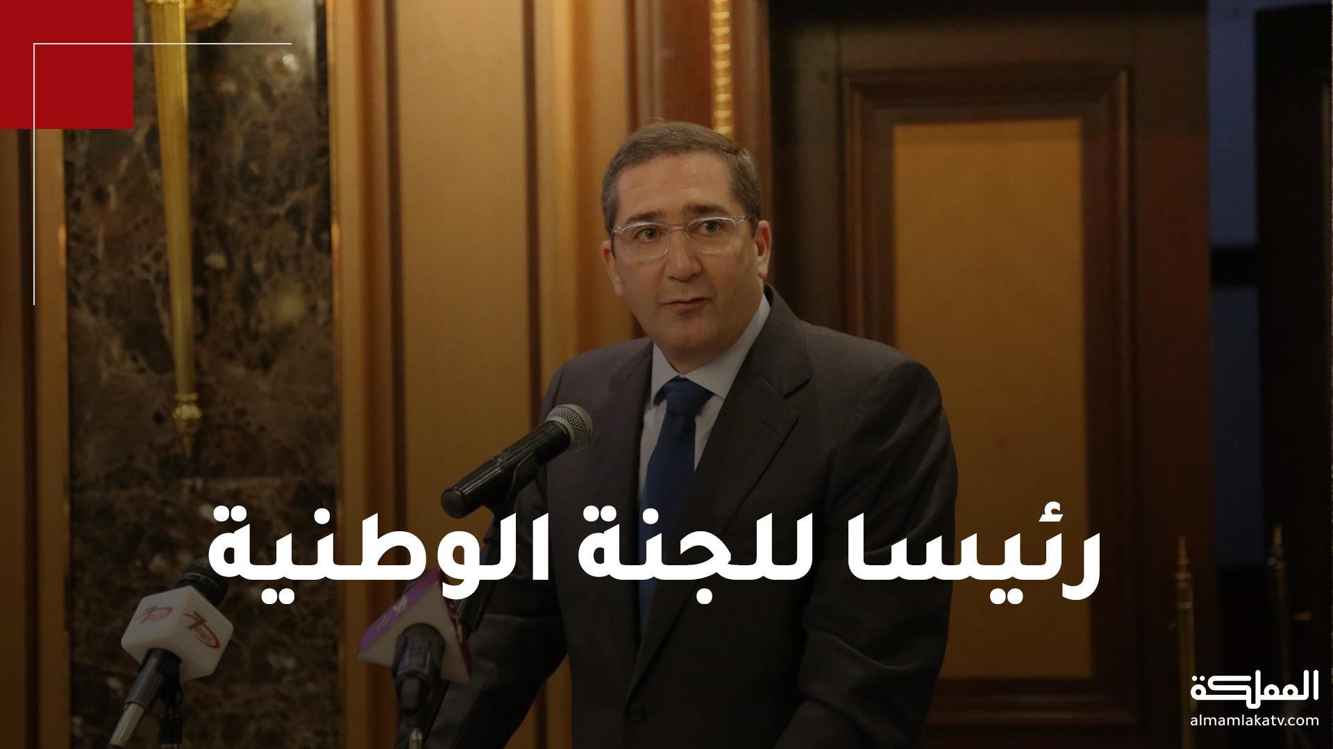 الملك يعهد لسمير الرفاعي برئاسة اللجنة الملكية لتحديث المنظومة السياسية