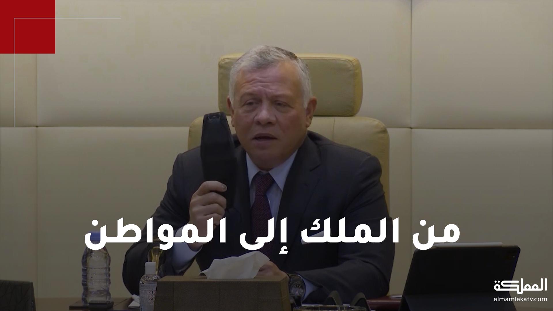 الملك: افتتاح المدارس والقطاعات مهم ورسالتنا هي الالتزام بالكمامة