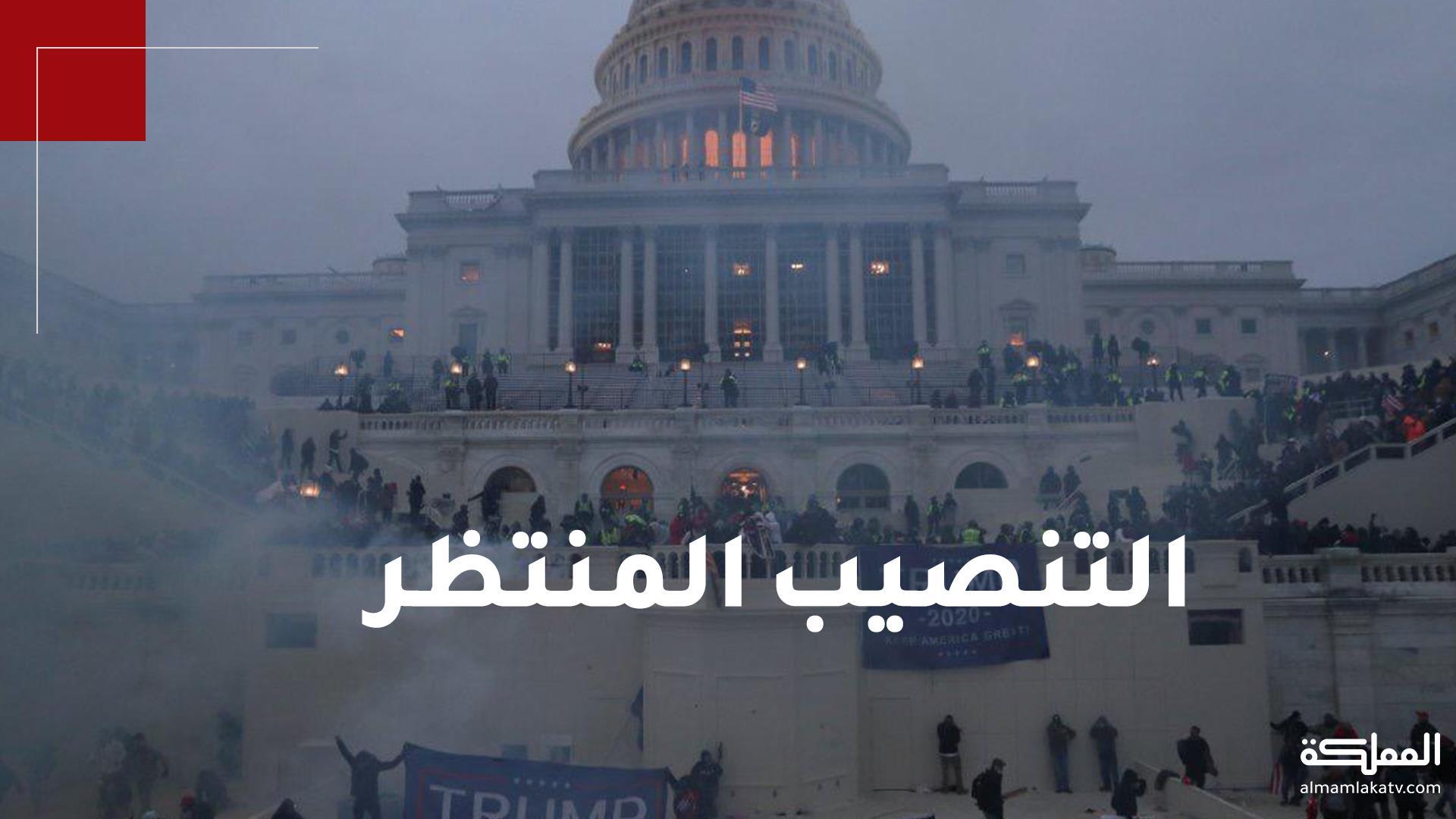 العالم يترقب يوم غد الأربعاء 20 يناير، تنصيب الرئيس الأميركي الـ 46