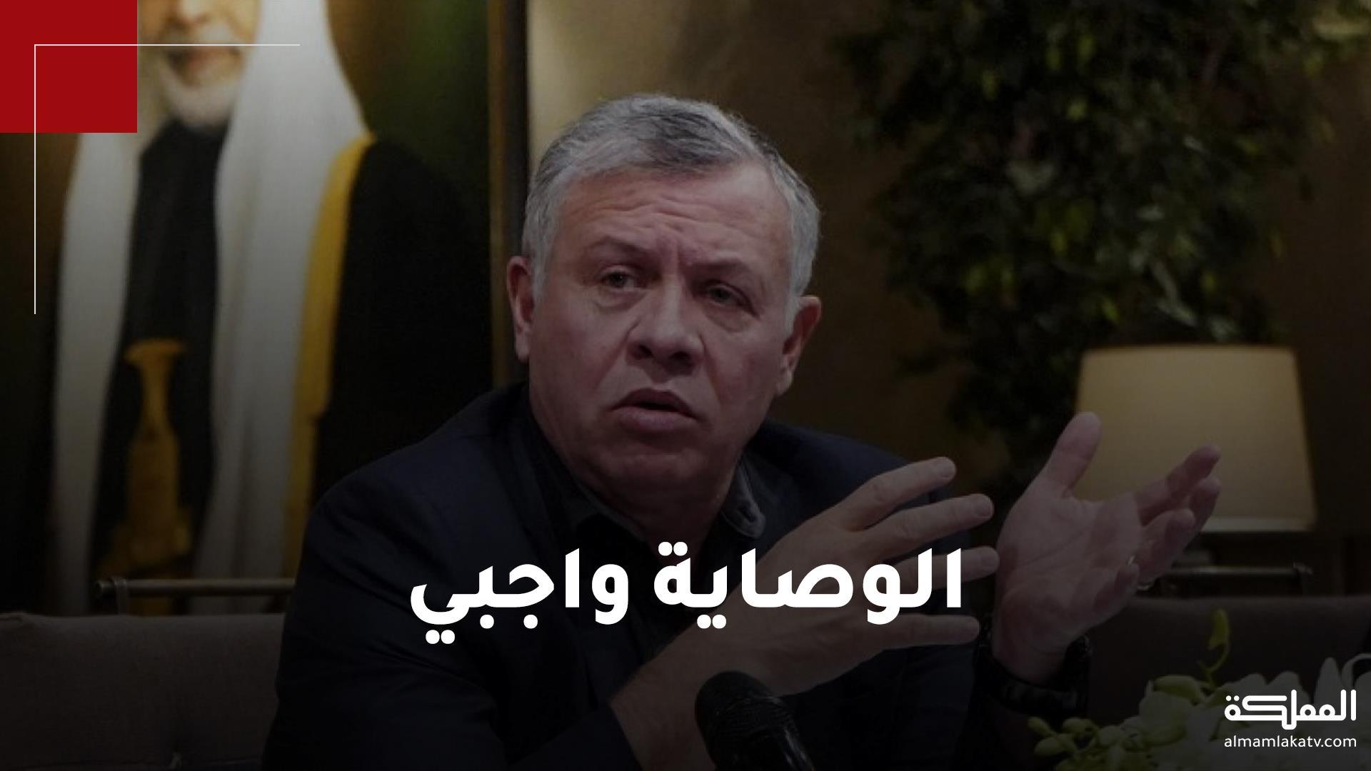 رسالة من الملك عبدالله الثاني بمناسبة التضامن العالمي مع الشعب الفلسطيني