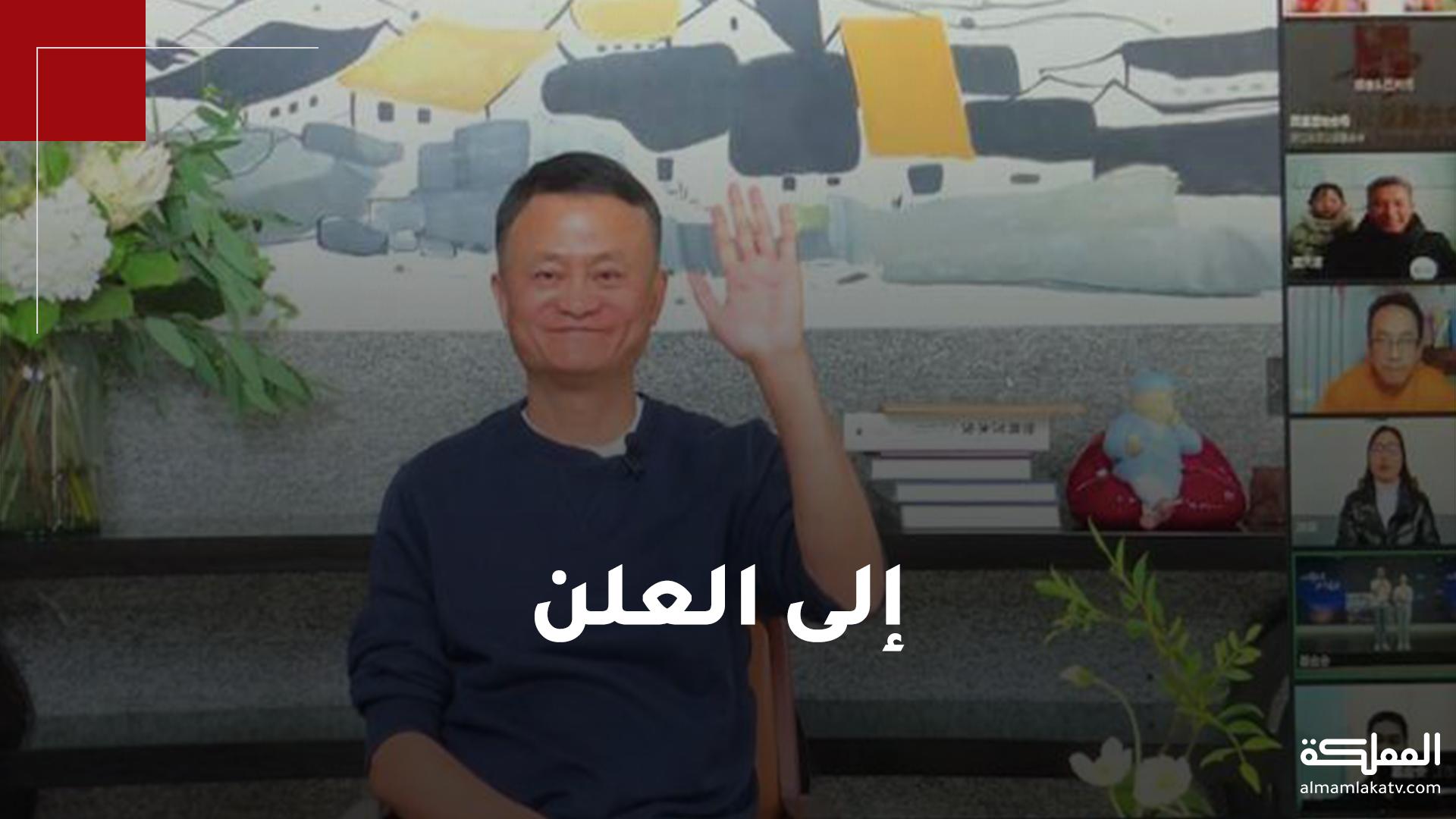 الملياردير الصيني، جاك ما، يدحض الشائعات ويظهر أخيرا بعد غياب دام 3 أشهر