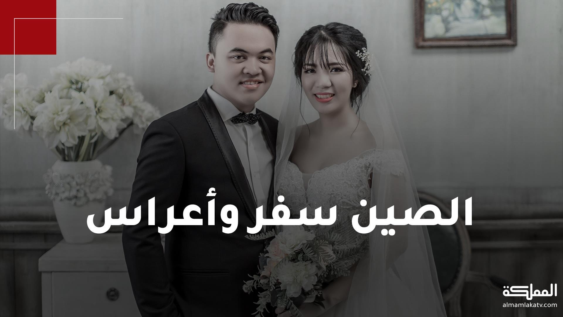 الصين تتعافى من كورونا ..آلاف حفلات الزفاف وملايين رحلات السفر على امتداد البلاد انتقاما من الفيروس