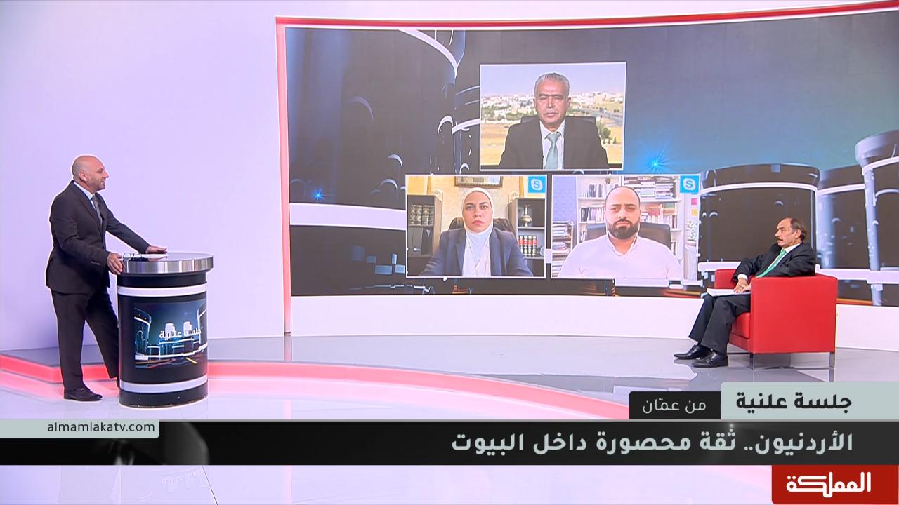 جلسة علنية | الأردنيون .. ثقة محصورة داخل البيوت