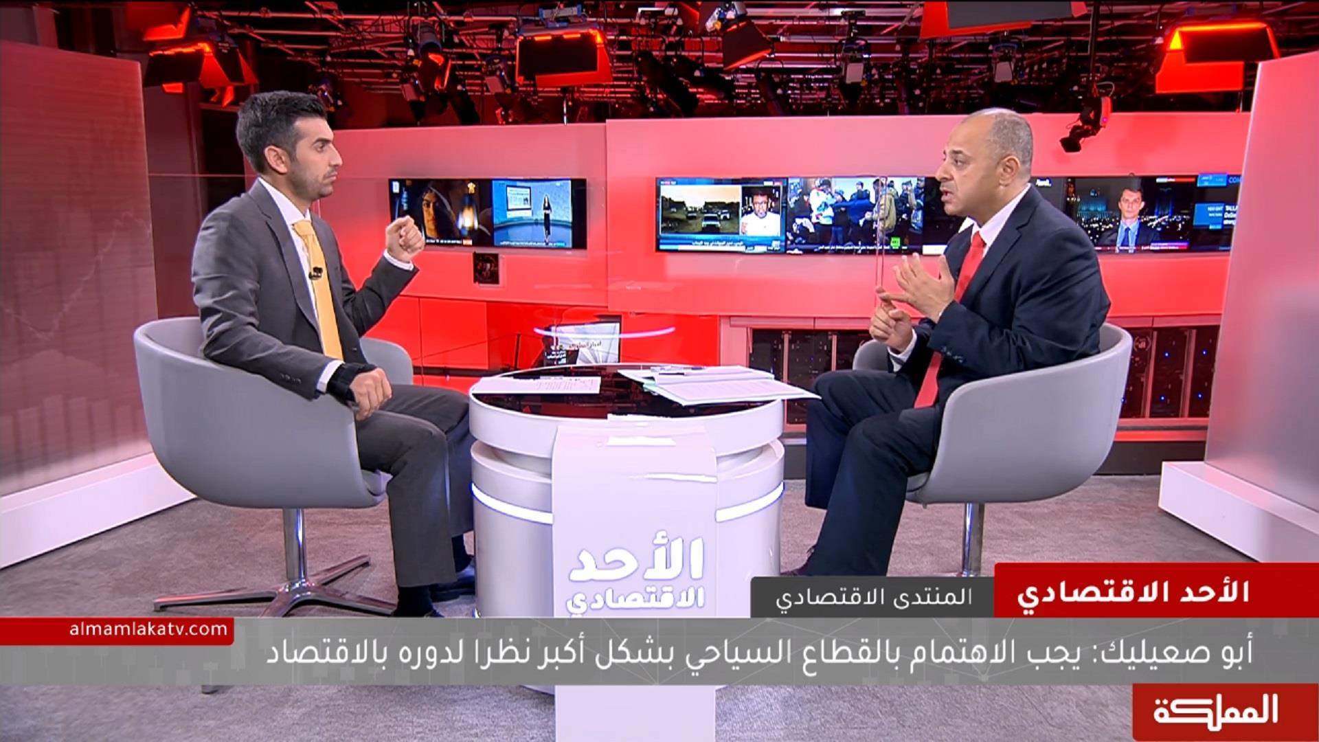 الأحد الاقتصادي   المنتدى الاقتصادي الأردني ... رصد إنجازات الحكومة وتقدمها