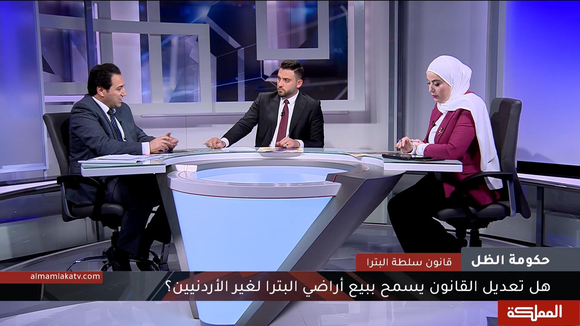 حكومة الظل | هل تعديل القانون يسمح ببيع أراضي البترا لغير الأردنيين؟