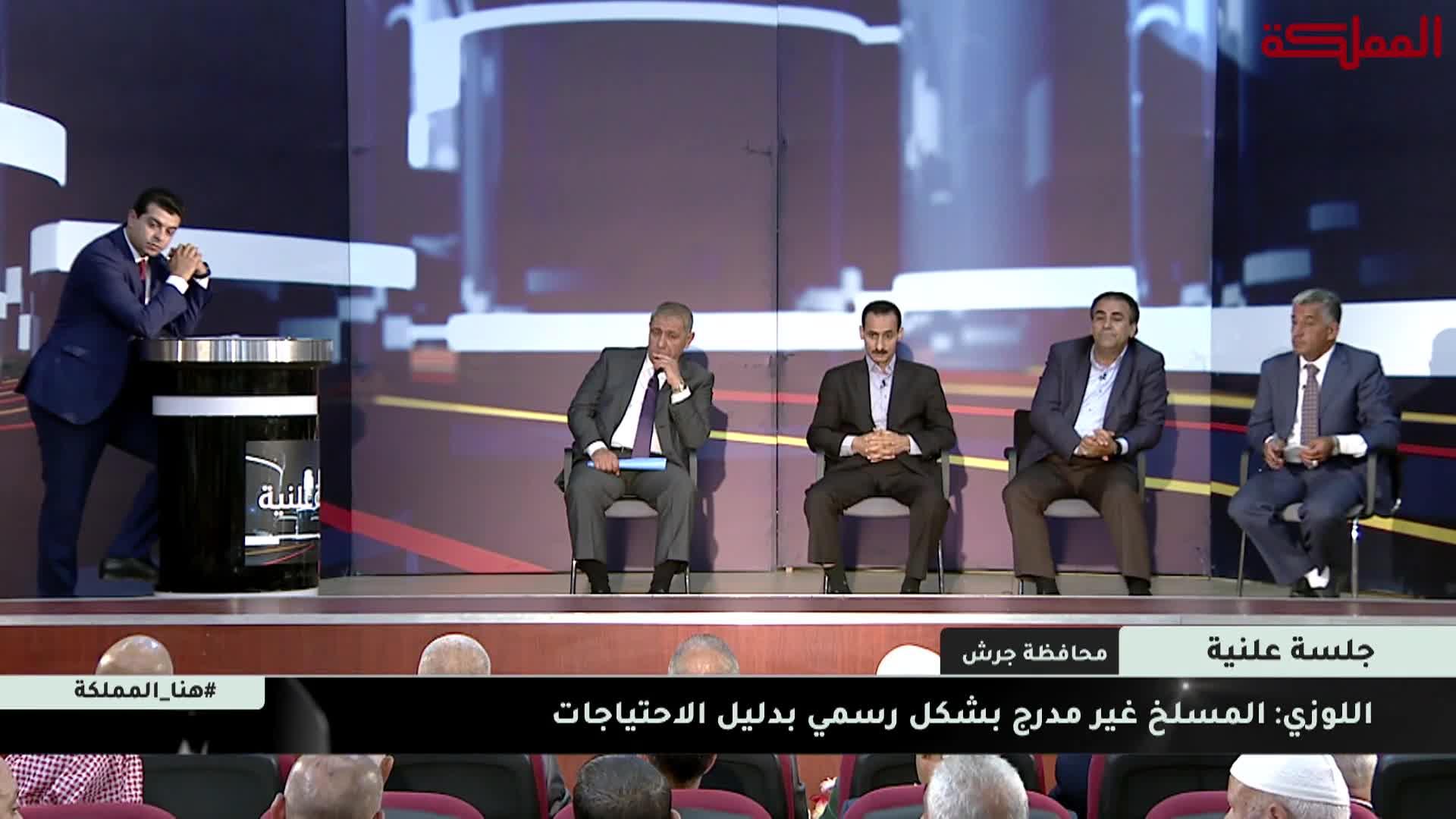 جلسة علنية | محافظة جرش