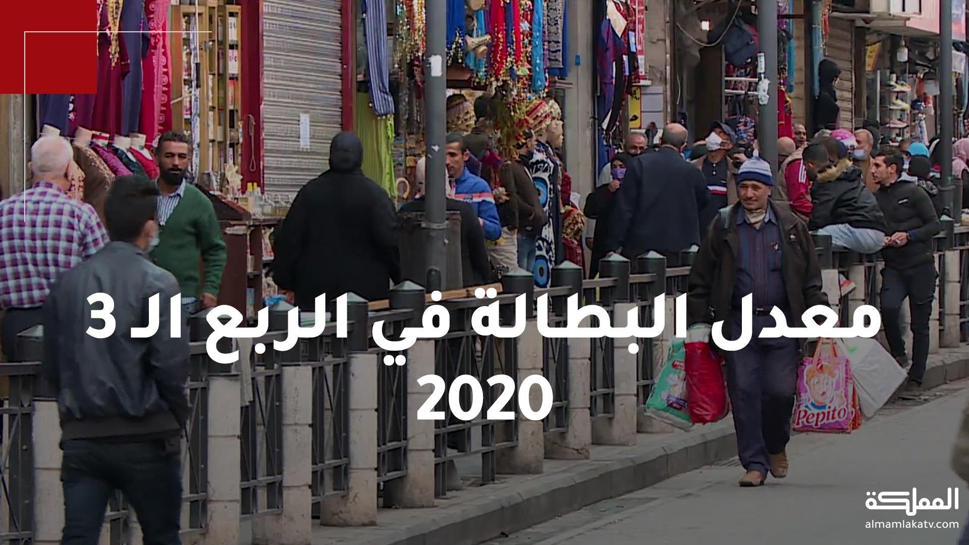 البطالة في الأردن بارتفاع ومعدلاتها تلامس ال24% .. تعرف على أهم إحصاءات البطالة لعام 2020