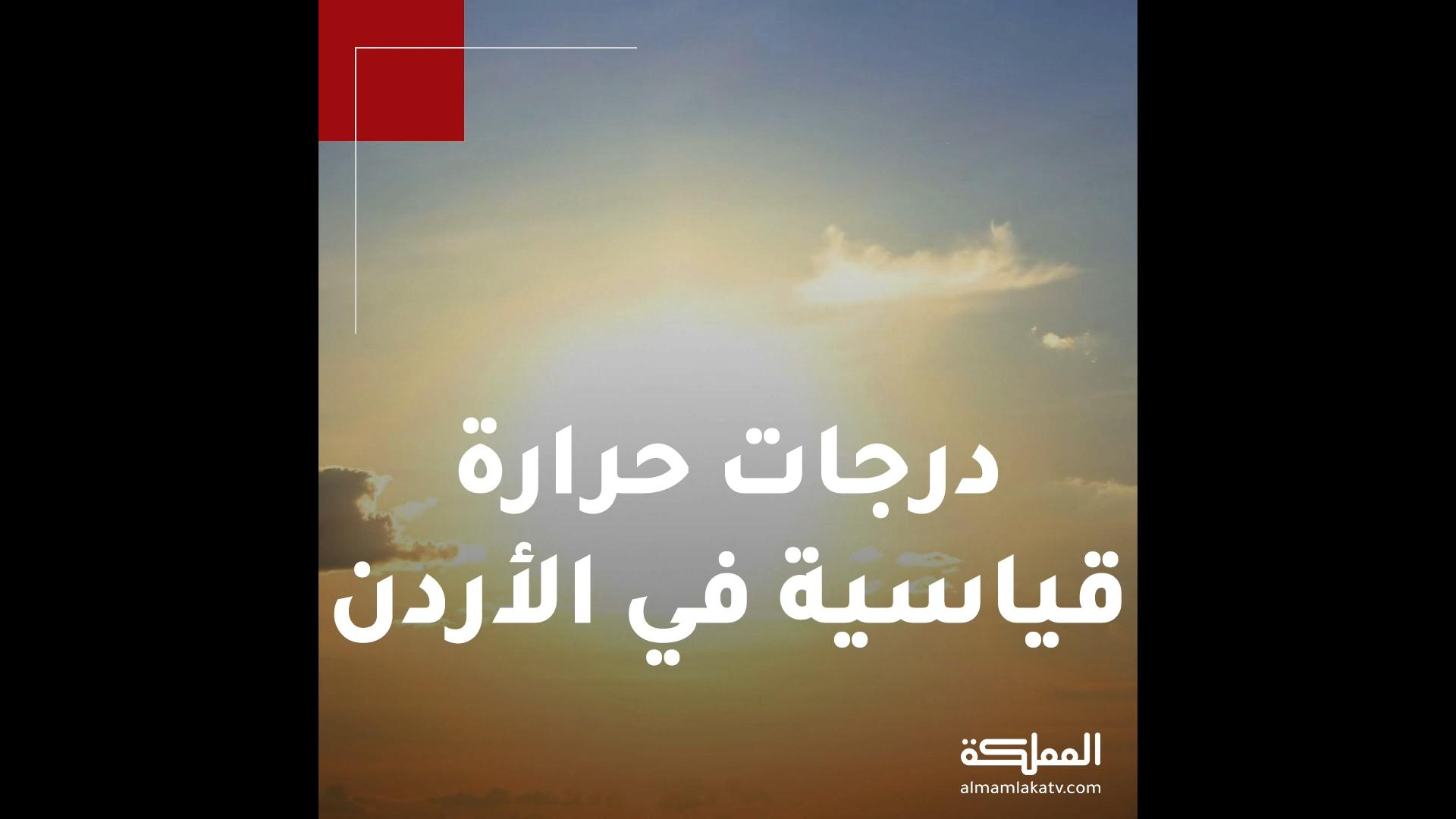 يشهد الأردن موجة حارة تمتد إلى جميع المحافظات سُجلت خلالها مُستويات قياسية