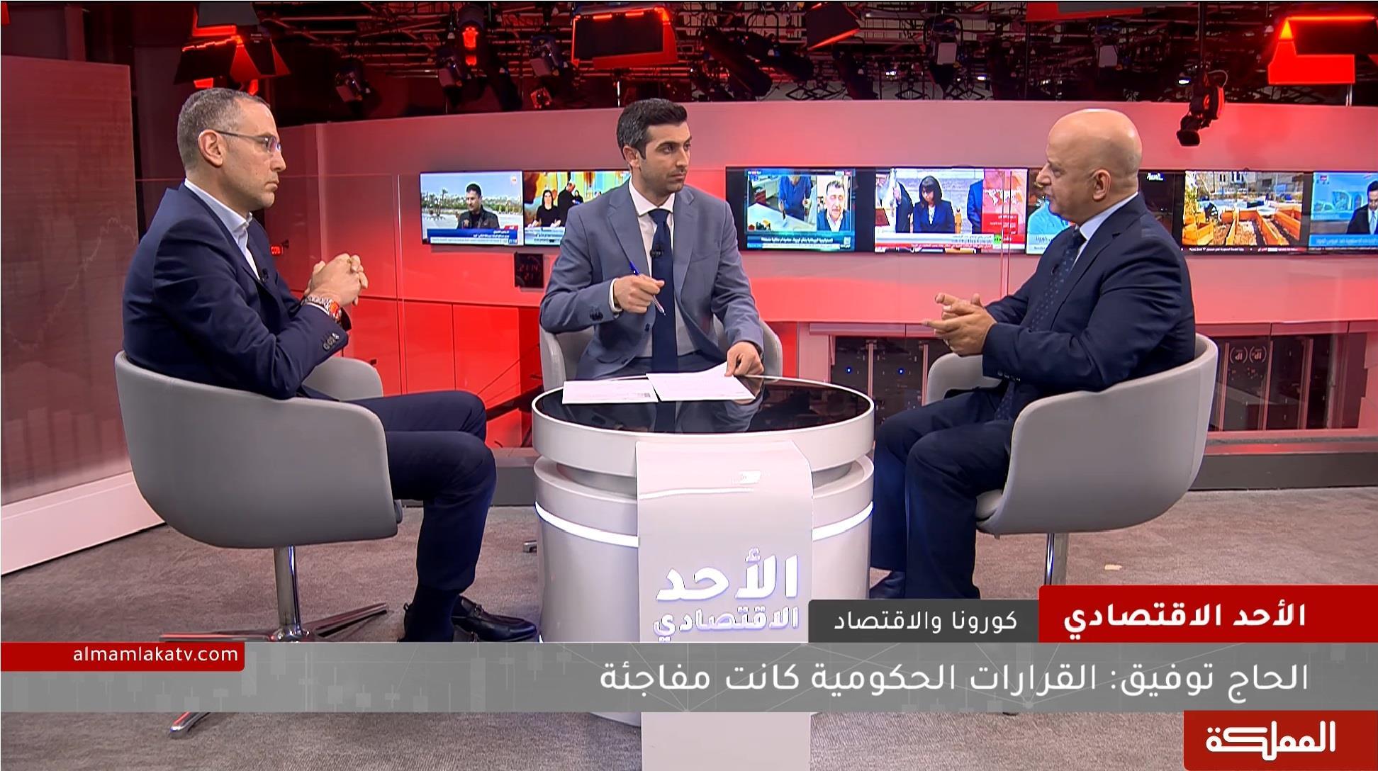 الأحد الاقتصادي | الأثار الاقتصادية لكورونا على الأردن