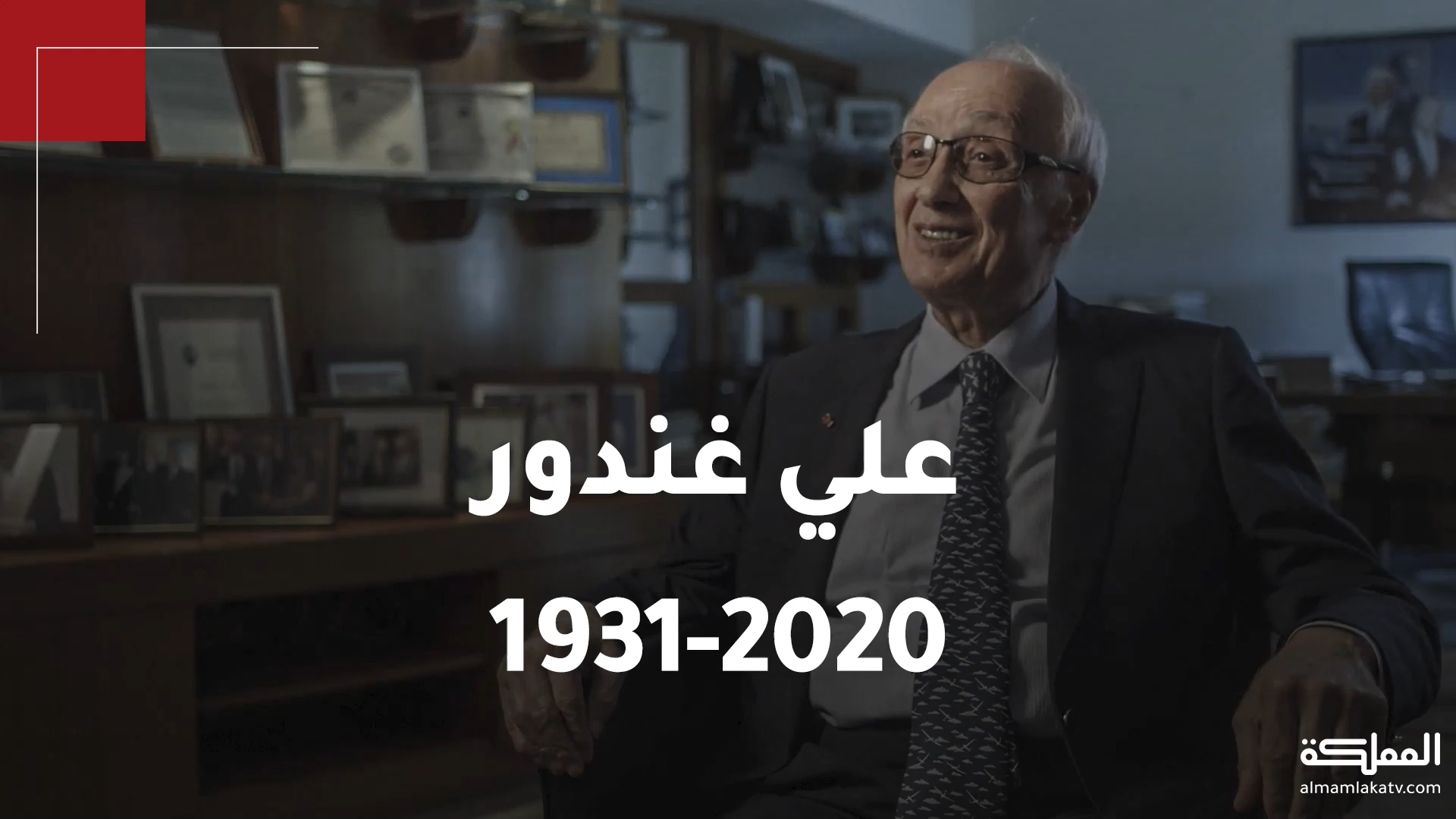 وفاة علي غندور عن عمر يناهز 89 عاماً .. بعد مسيرة حافلة في قطاع الطيران