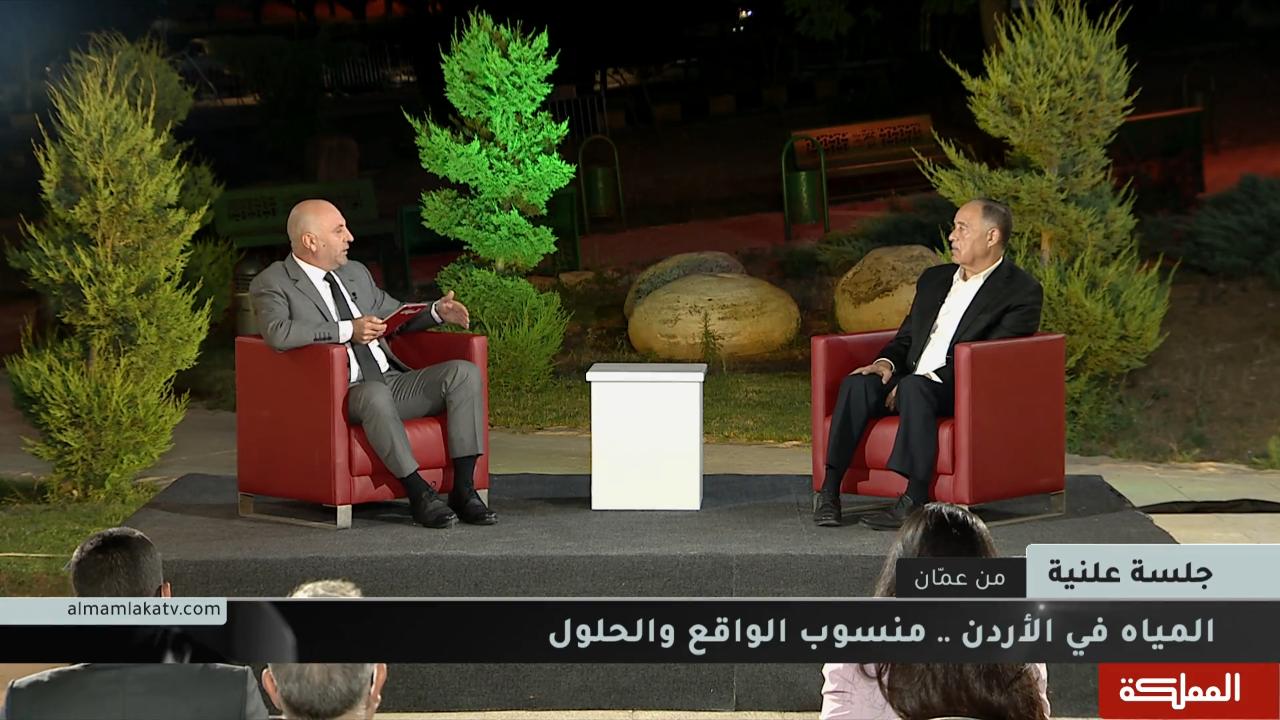 جلسة علنية | المياه في الأردن .. منسوب الواقع والحلول 08-06-2021