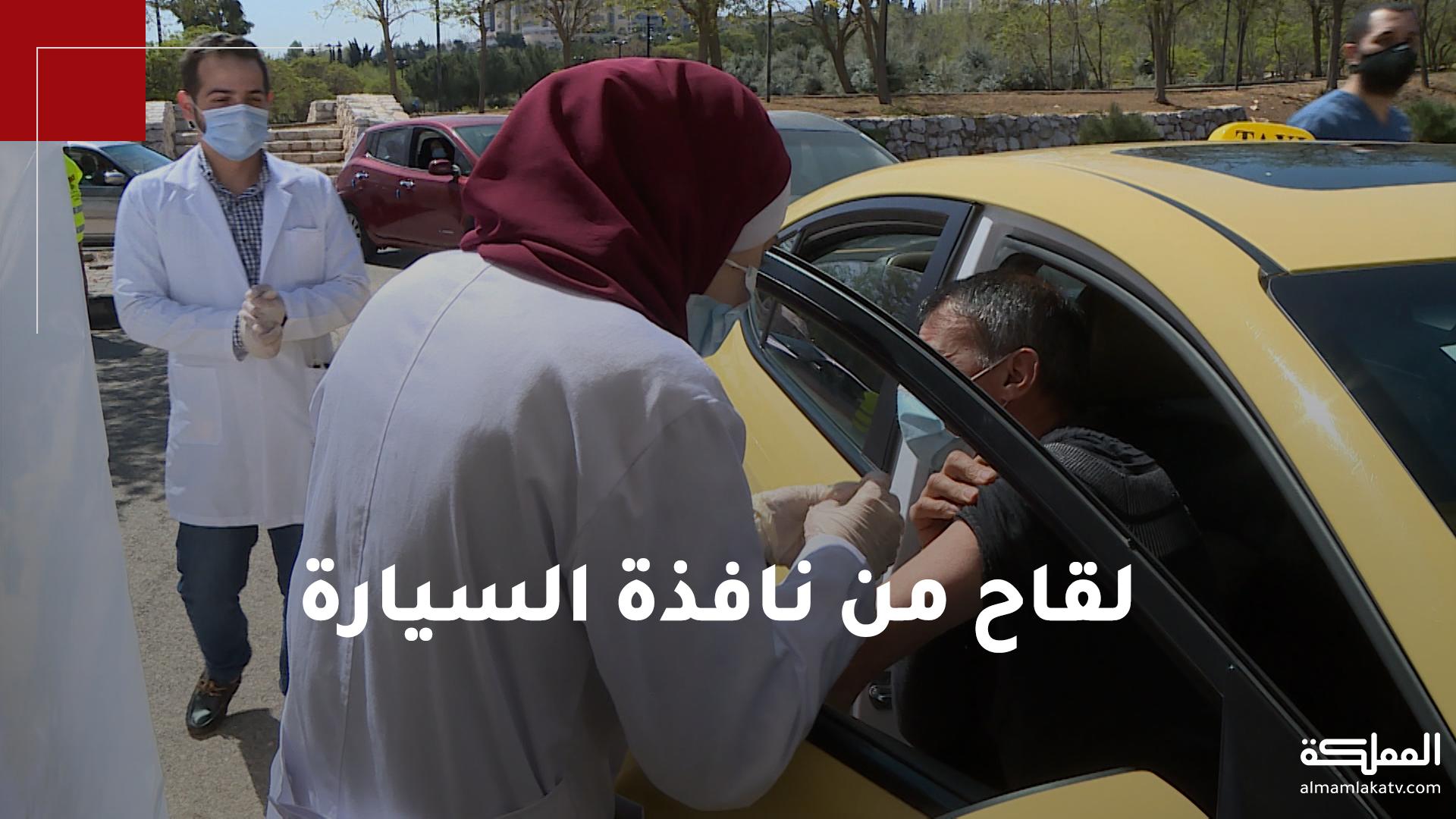 """وزارة الصحة تبدأ بتقديم خدمة """"الدرايف ثرو"""" لتلقي اللقاحات دون الحاجة للنزول من المركبات"""