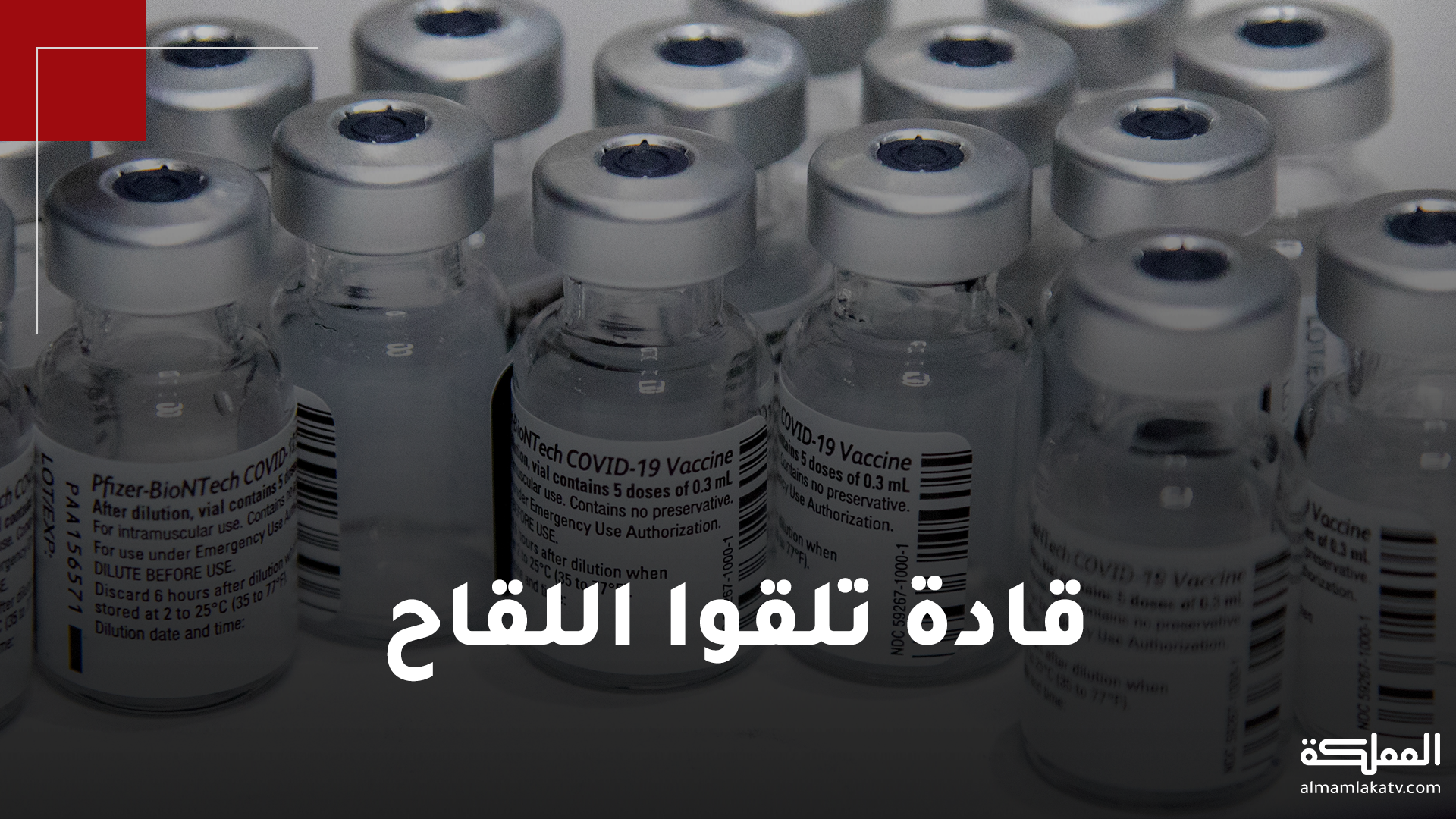 تعرفوا على أبرز القادة والمسؤولين الذين تلقوا لقاحات فيروس كورونا عربيا وعالميا