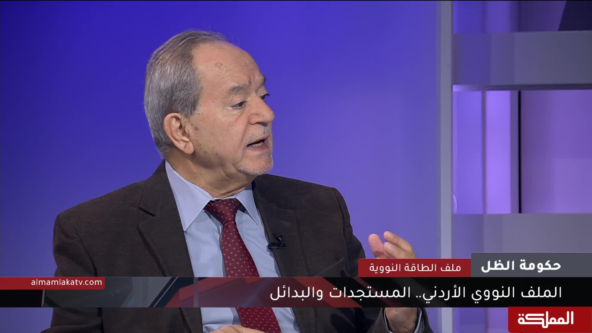 حكومة الظل | الملف النووي الأردني .... المستجدات والبدائل