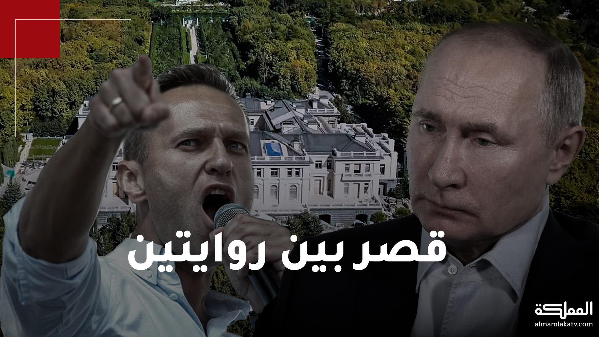 """قصر بوتين.. أكبر رشوة في العالم"""" وثائقي للمعارض الروسي أليكسي نافالني يحقق 87 مليون مشاهدة في أسبوع"""