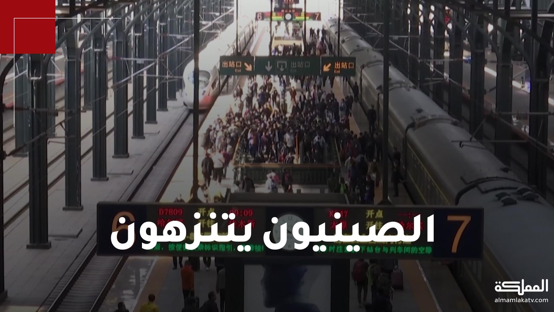 فيما يصارع العالم الوباء.. الصينيون يحتفلون بعيد العمال بـ267 مليون رحلة